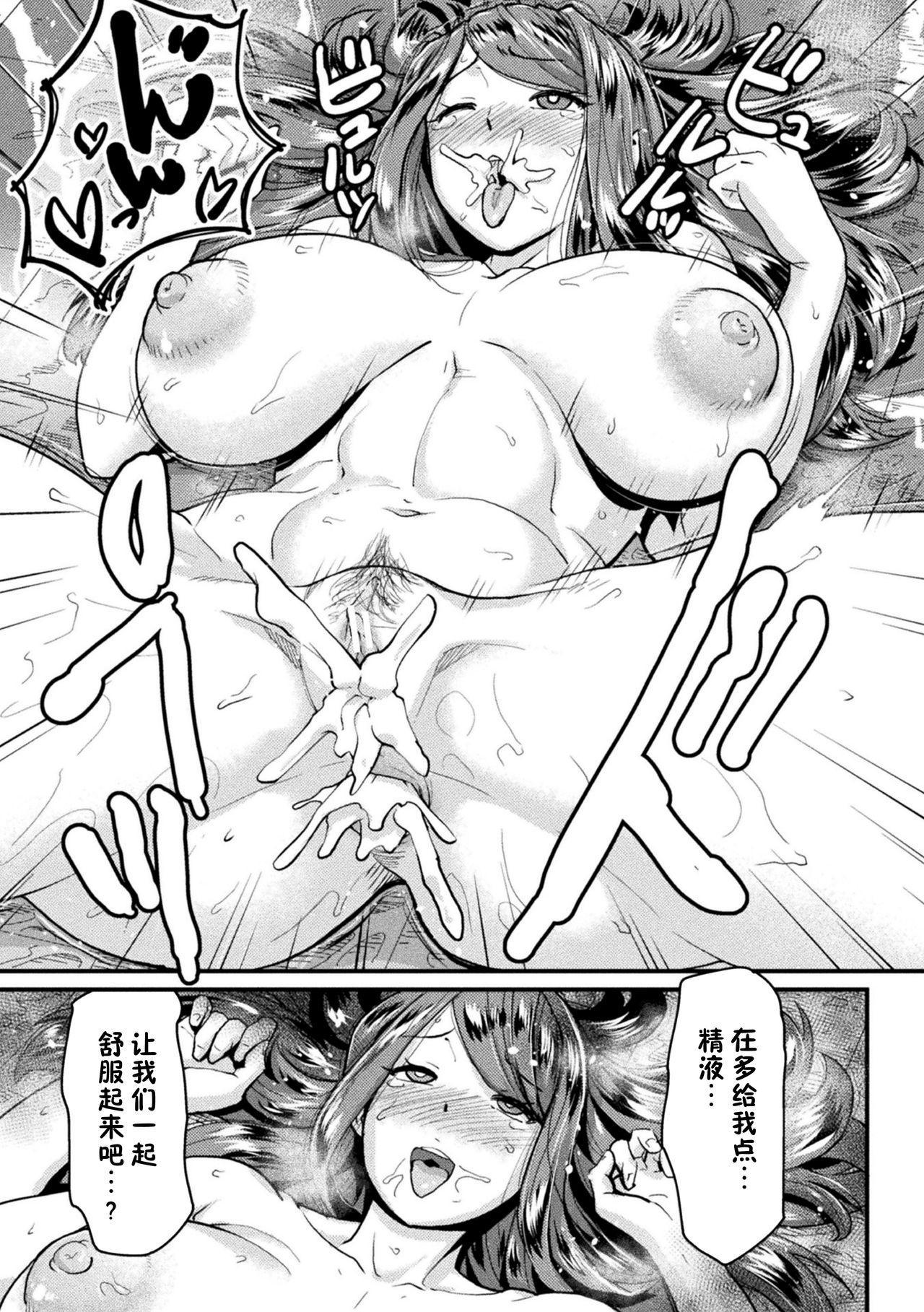 堕とされたピンク ~武術戦隊ファイトレンジャー~ 18