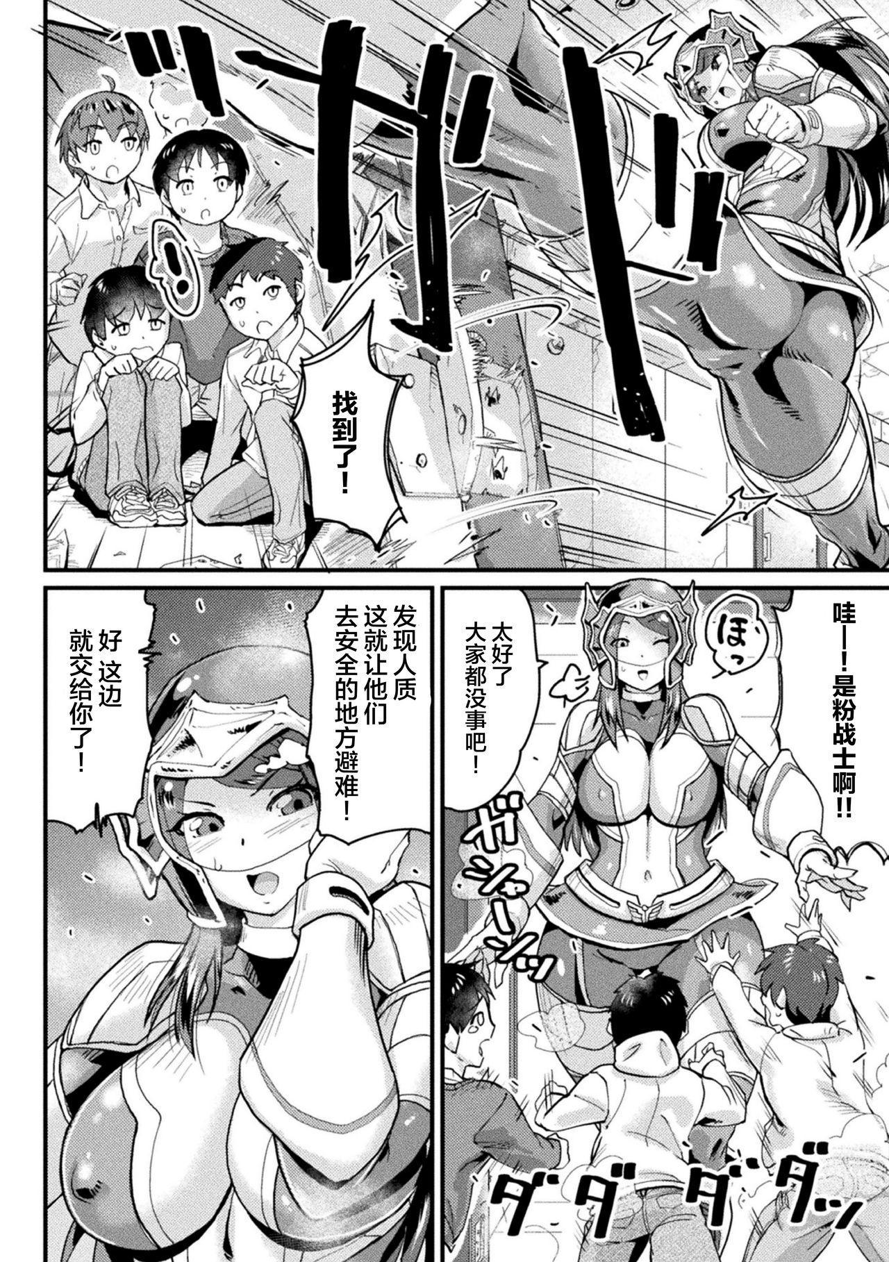 堕とされたピンク ~武術戦隊ファイトレンジャー~ 1