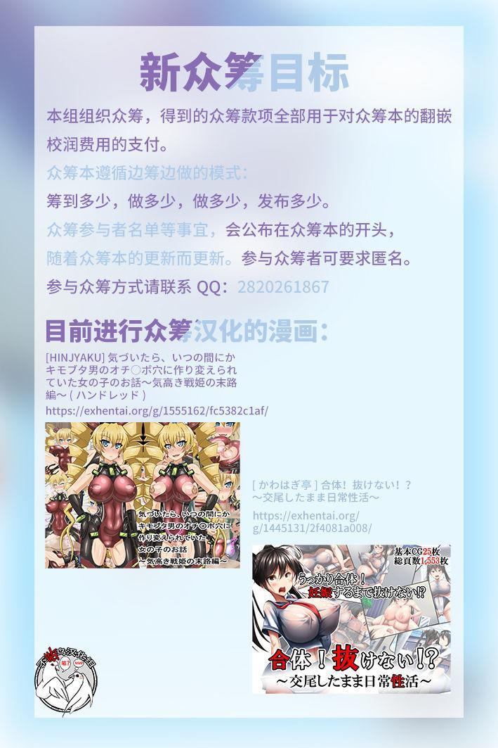 堕とされたピンク ~武術戦隊ファイトレンジャー~ 22