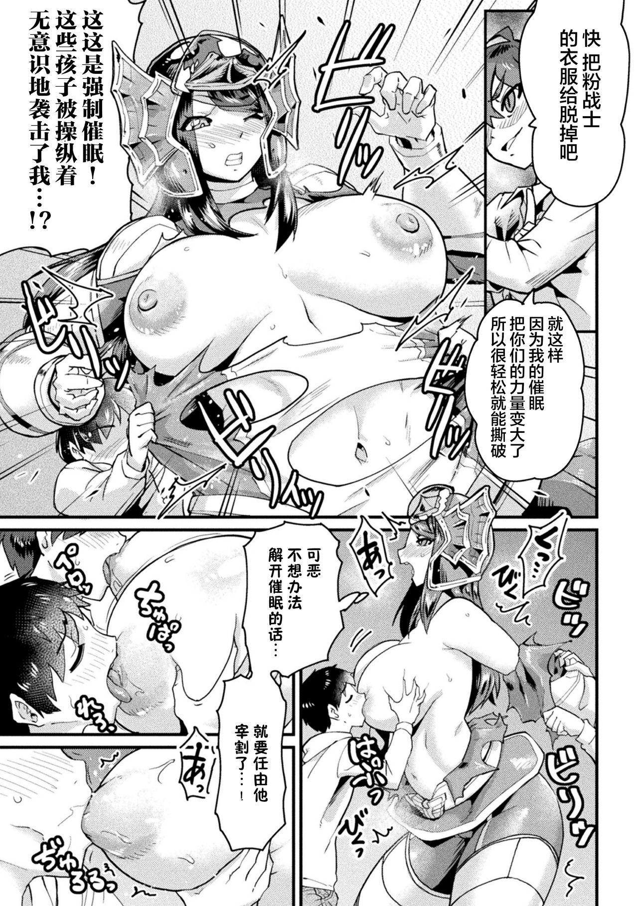 堕とされたピンク ~武術戦隊ファイトレンジャー~ 6