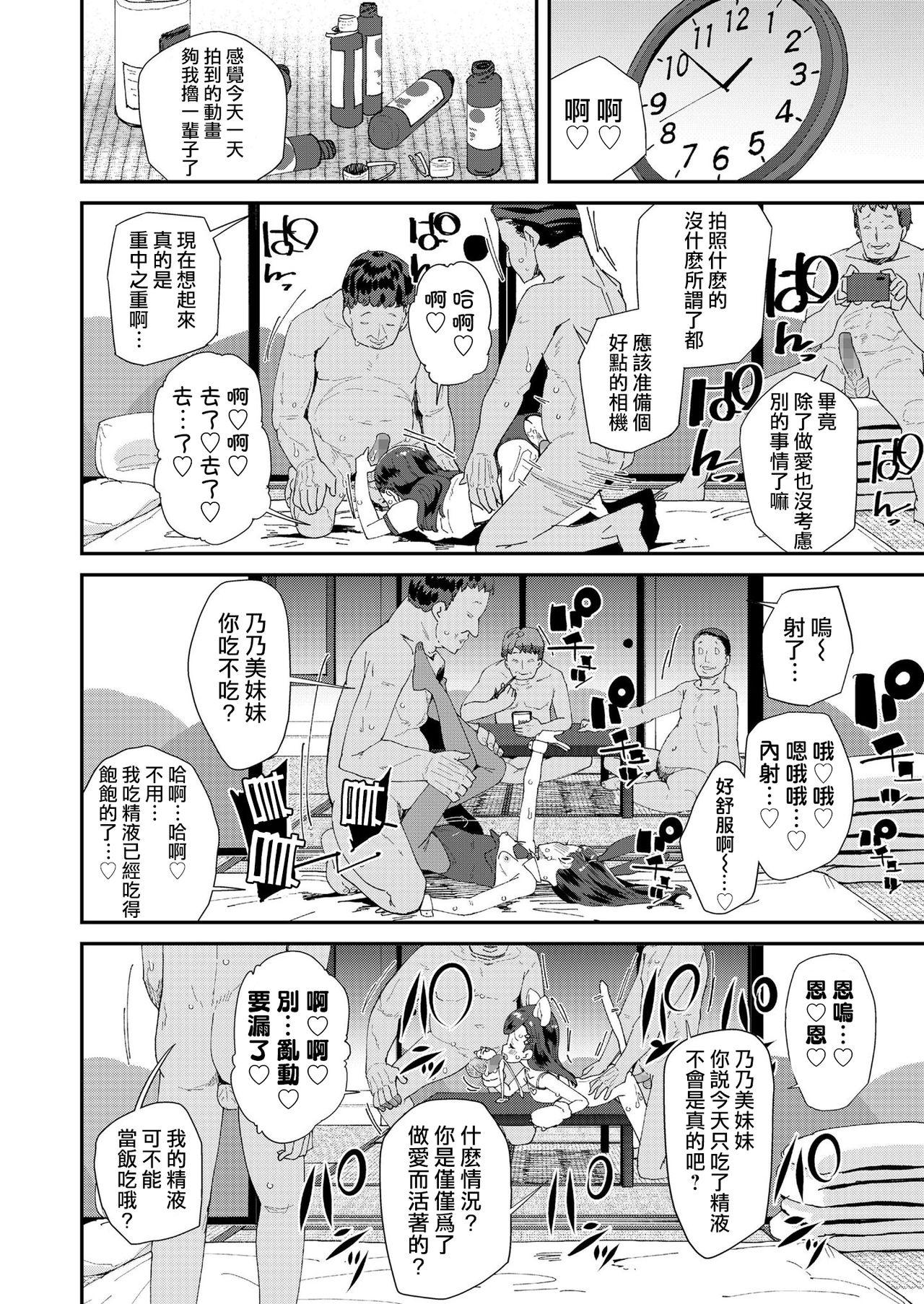 [Maeshima Ryou] Uraaka Yatteru Nonomi-chan -Koshitsu Onsen Dosukebe Gasshuku- (COMIC LO 2020-08) [Chinese] [一匙咖啡豆汉化组] [Digital] 18