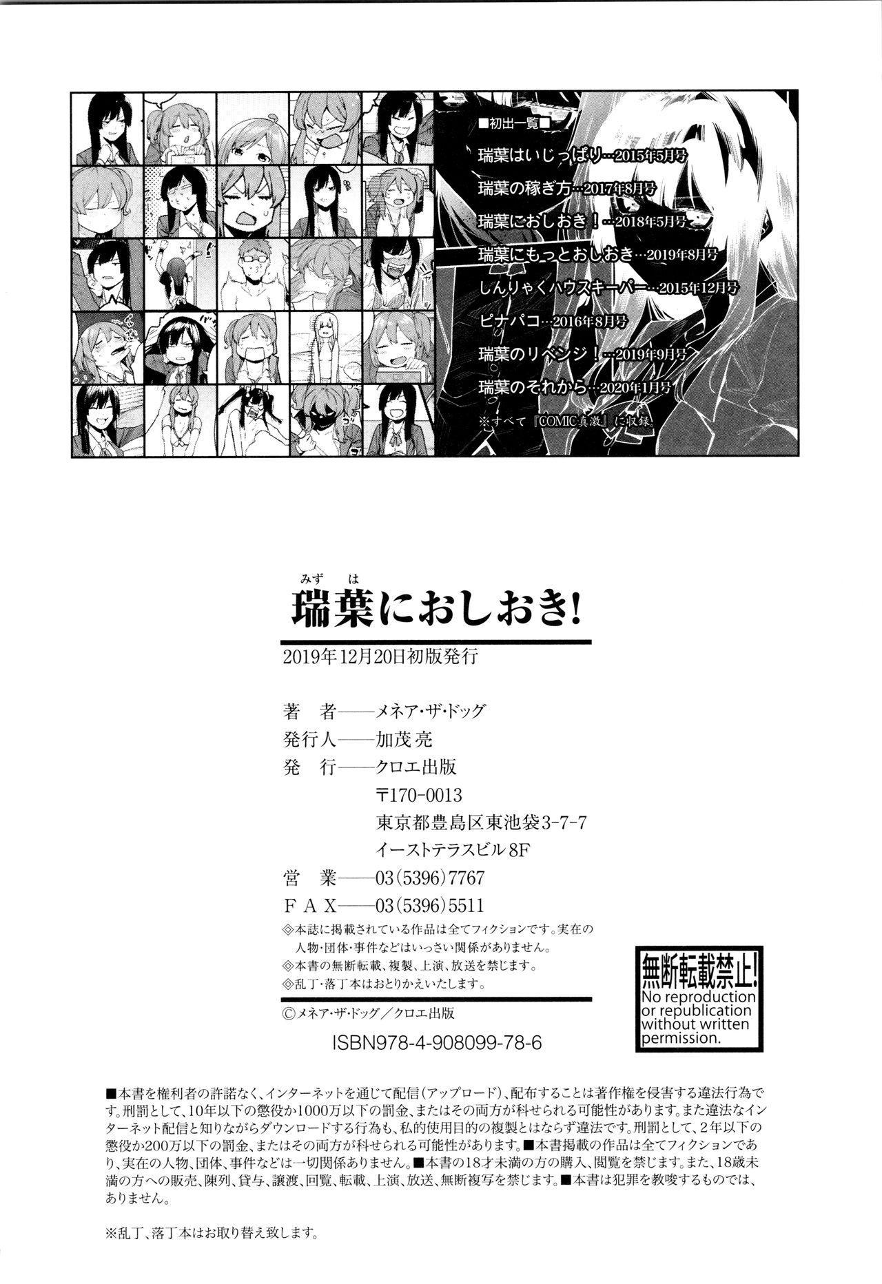 Mizuha ni Oshioki! 145