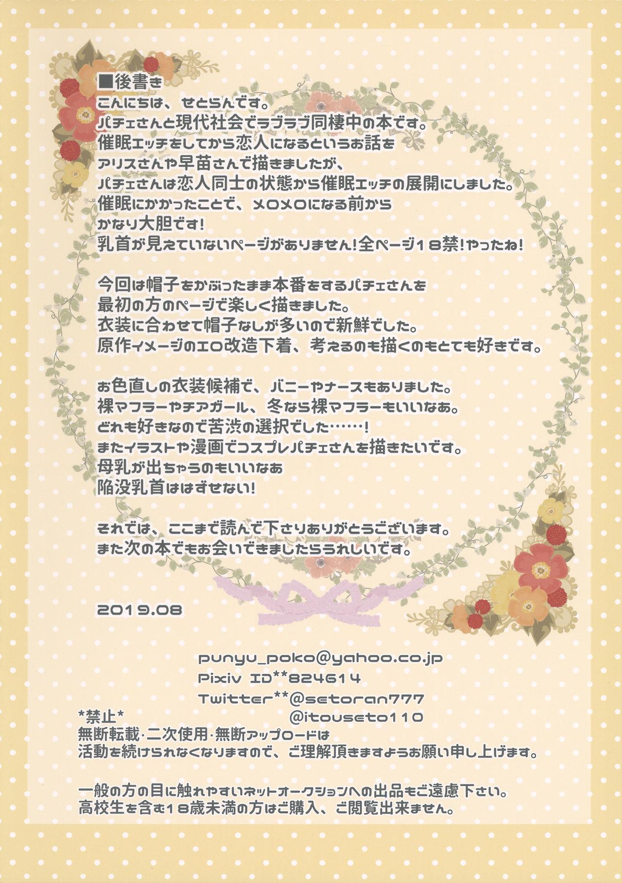 Patche-san to Icha Love Dousei Seikatsu 13