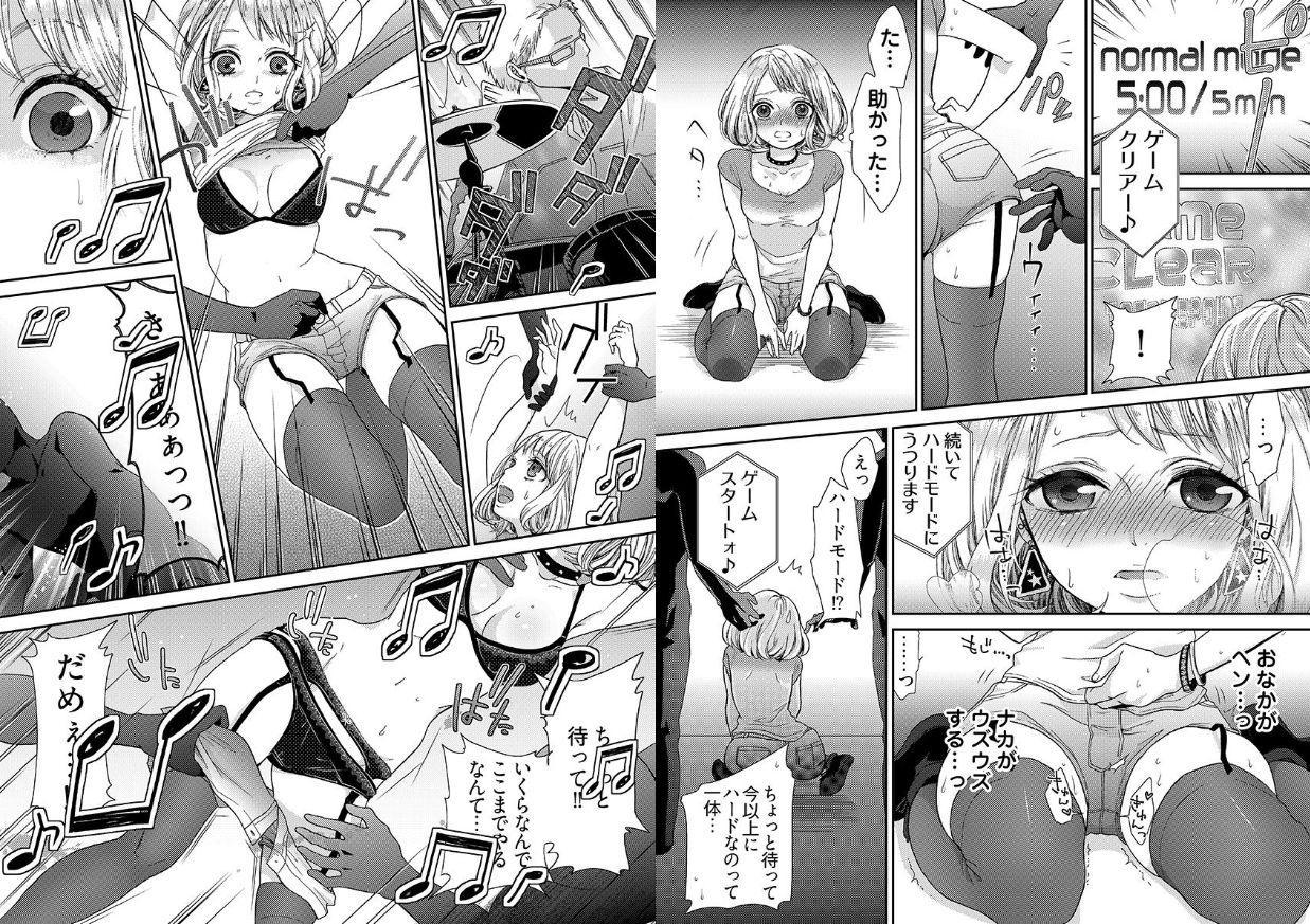 chikan taikan game 8-9 9