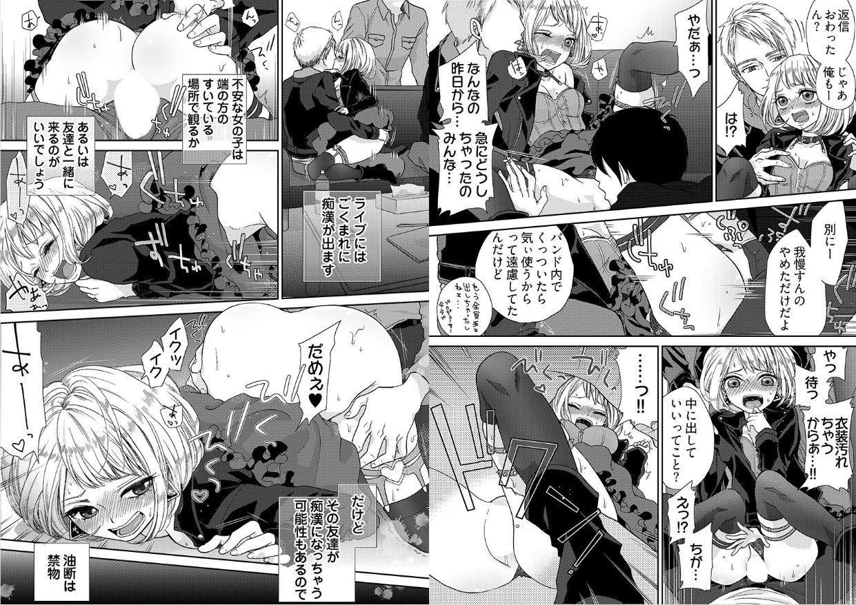chikan taikan game 8-9 22