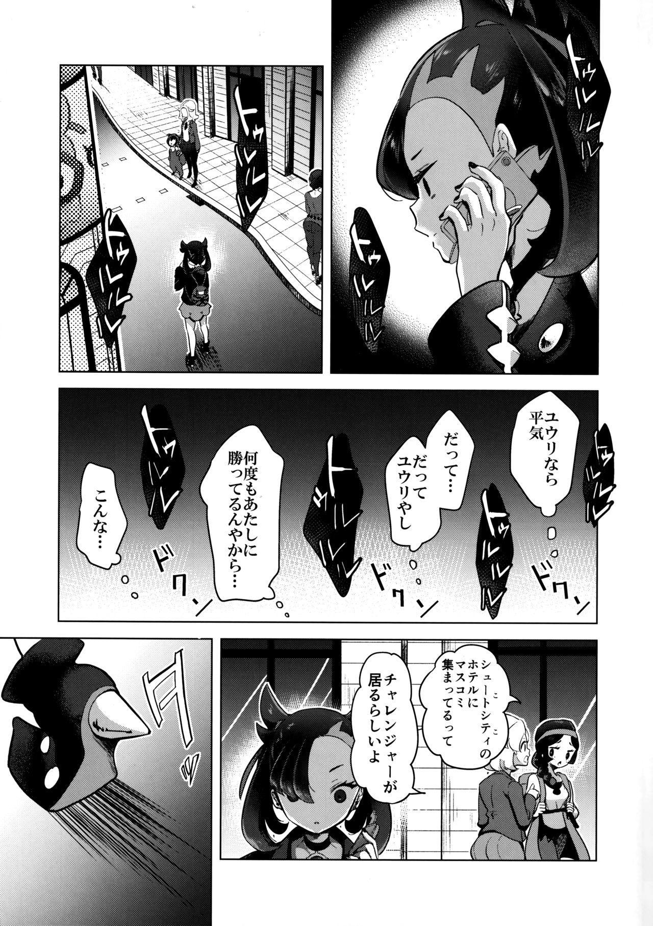 Marnie wa Yuuri kara Amai Ringo o Futatsu Moraimashita. 9