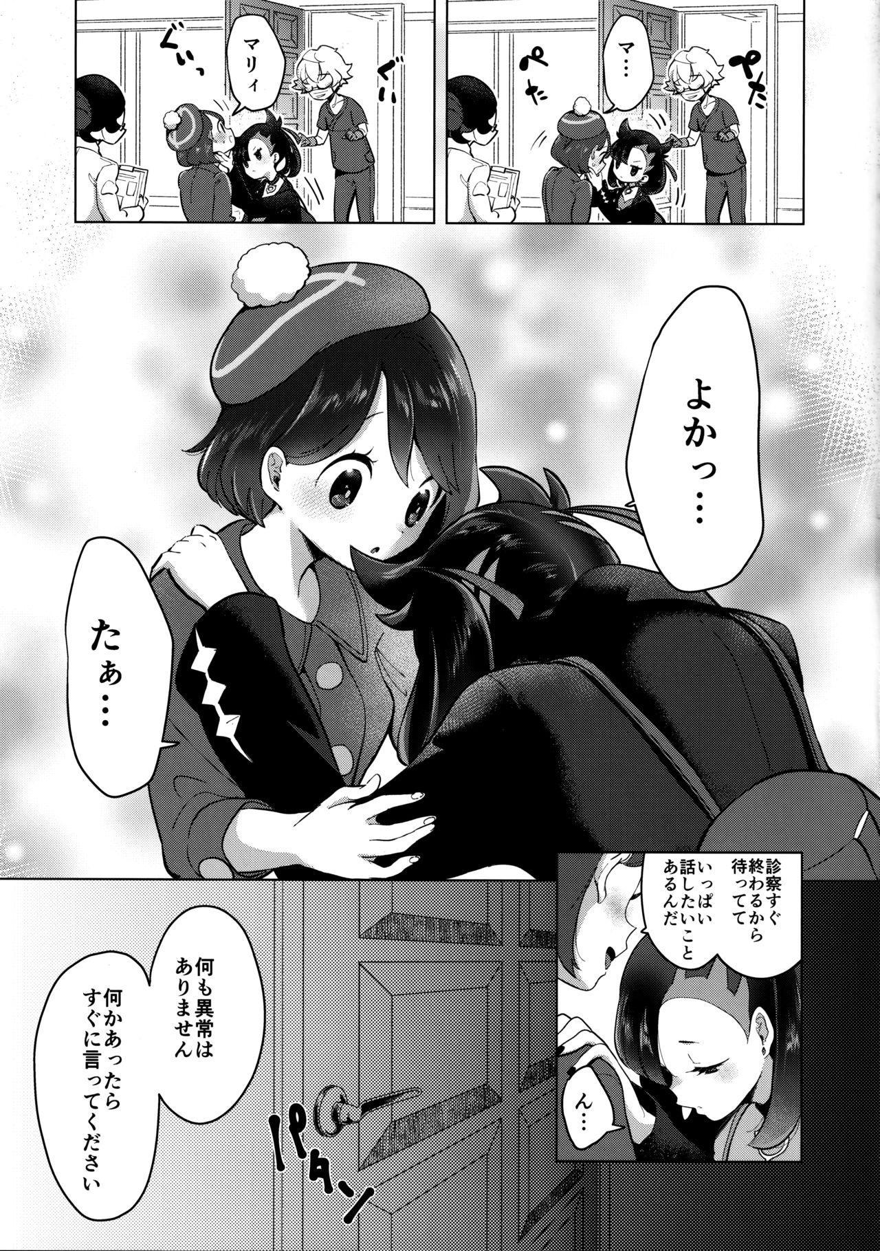 Marnie wa Yuuri kara Amai Ringo o Futatsu Moraimashita. 11