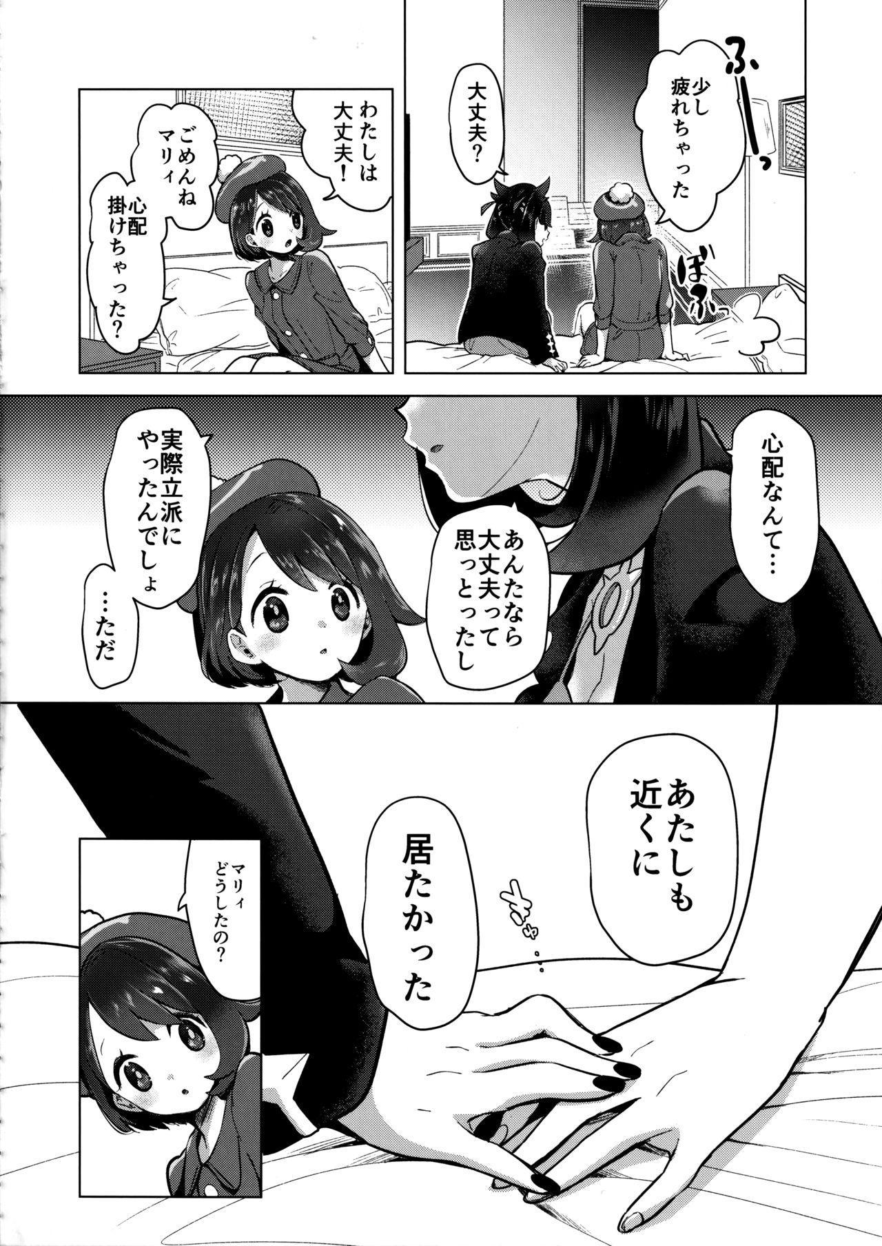 Marnie wa Yuuri kara Amai Ringo o Futatsu Moraimashita. 12