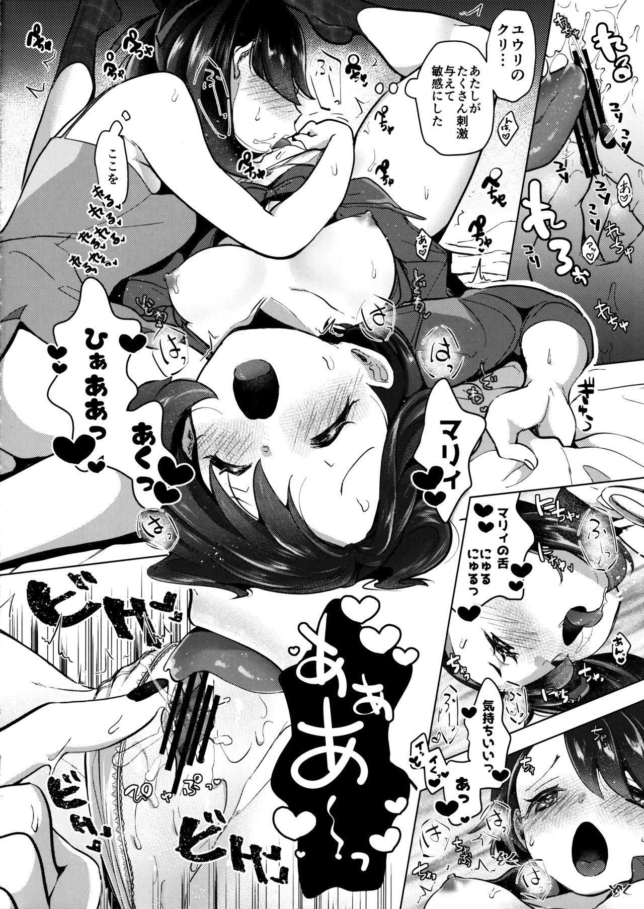 Marnie wa Yuuri kara Amai Ringo o Futatsu Moraimashita. 16