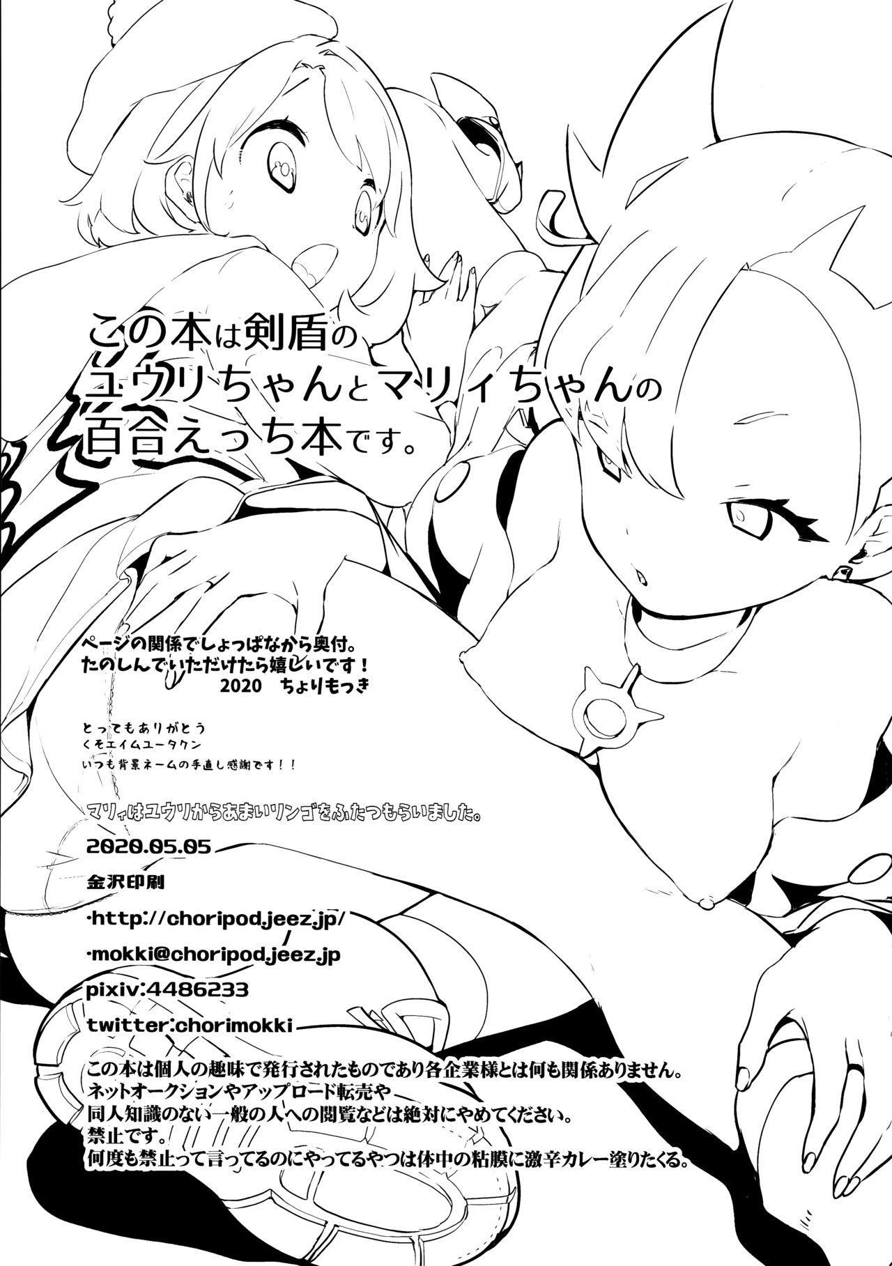 Marnie wa Yuuri kara Amai Ringo o Futatsu Moraimashita. 1