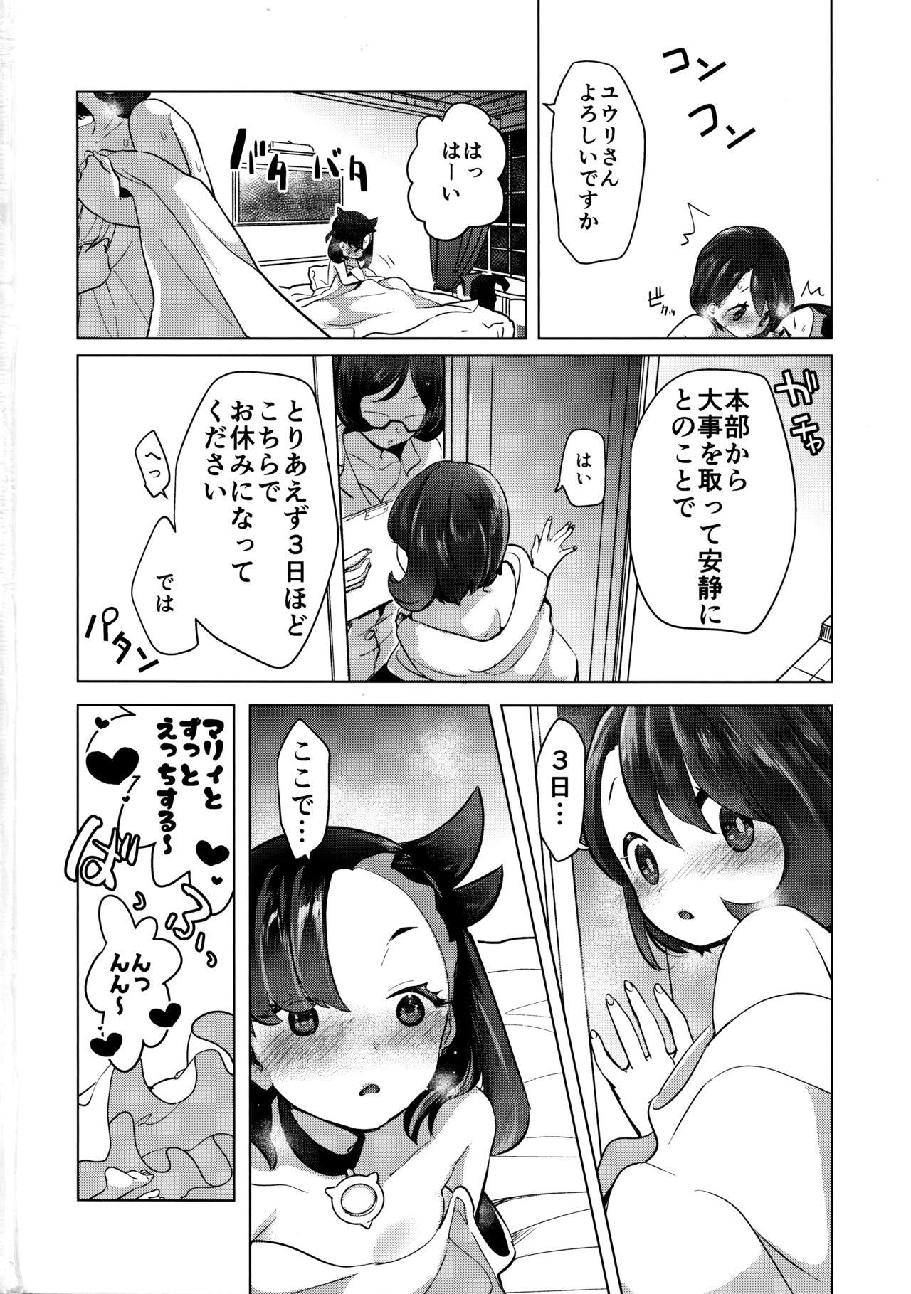 Marnie wa Yuuri kara Amai Ringo o Futatsu Moraimashita. 24