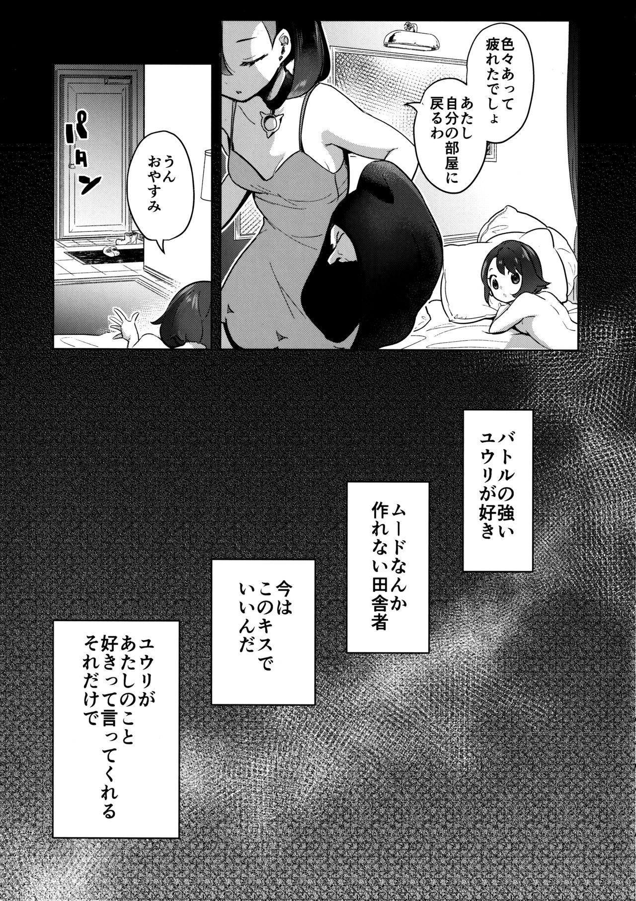 Marnie wa Yuuri kara Amai Ringo o Futatsu Moraimashita. 7