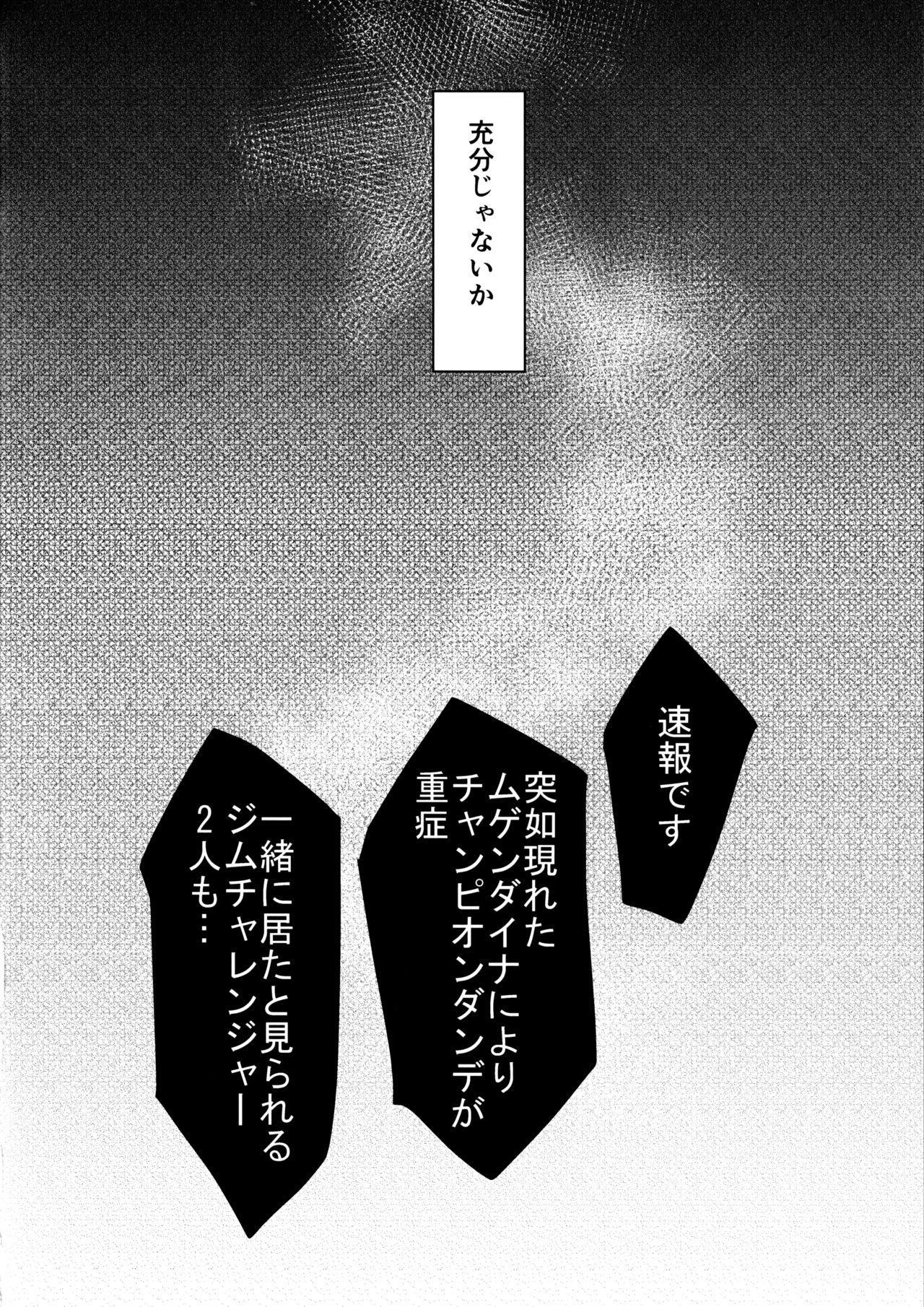 Marnie wa Yuuri kara Amai Ringo o Futatsu Moraimashita. 8