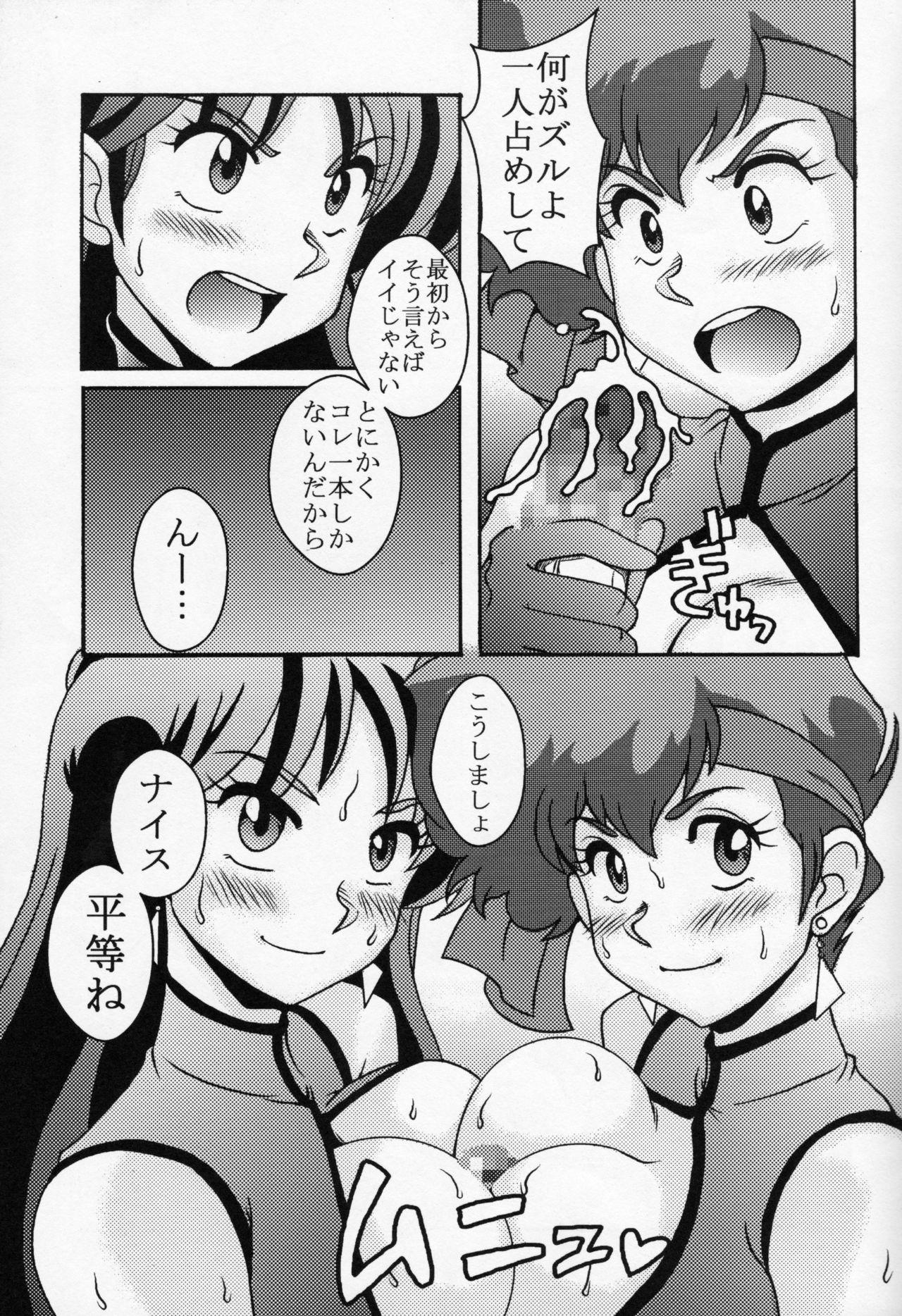 Kei to Yuri 9