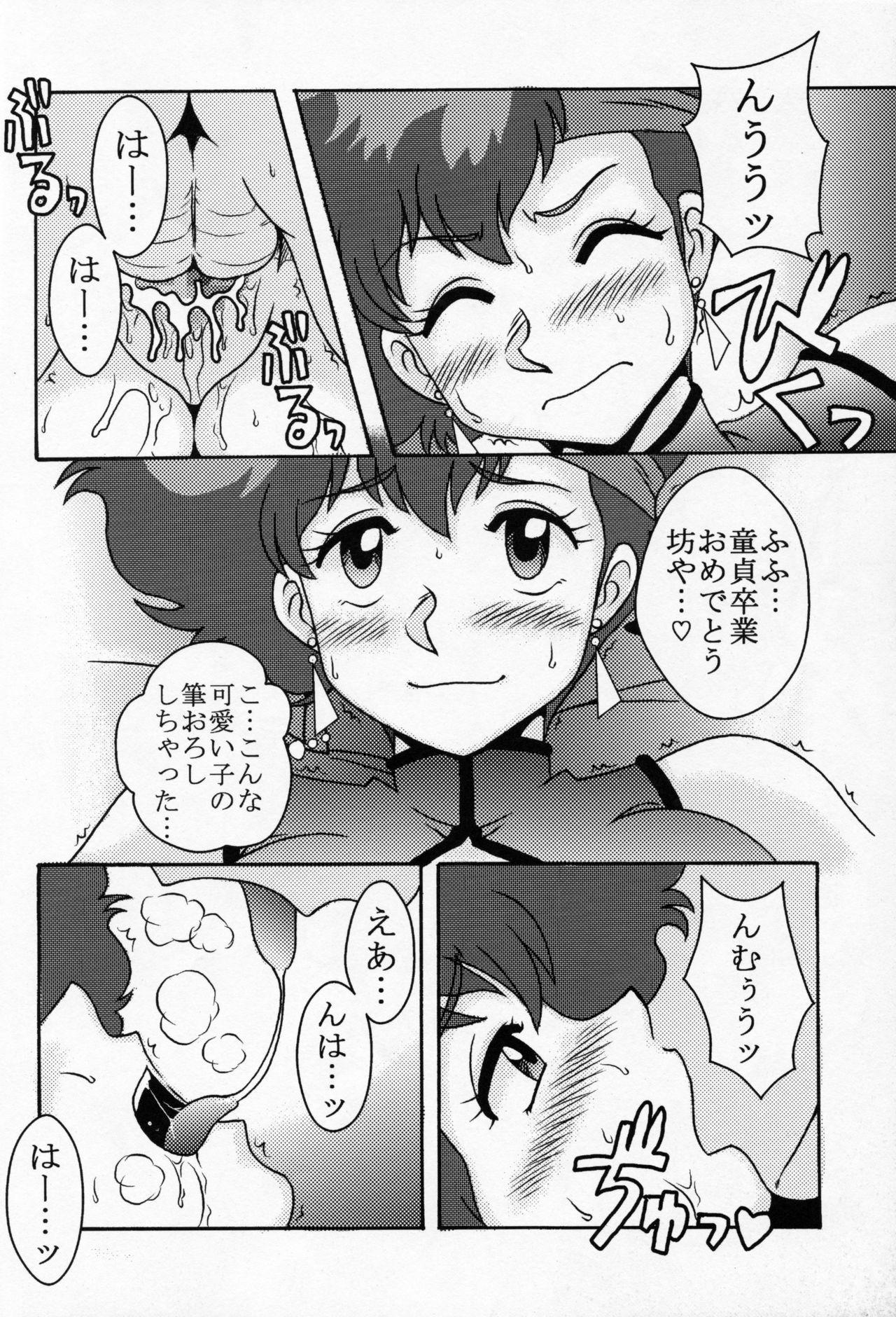 Kei to Yuri 14