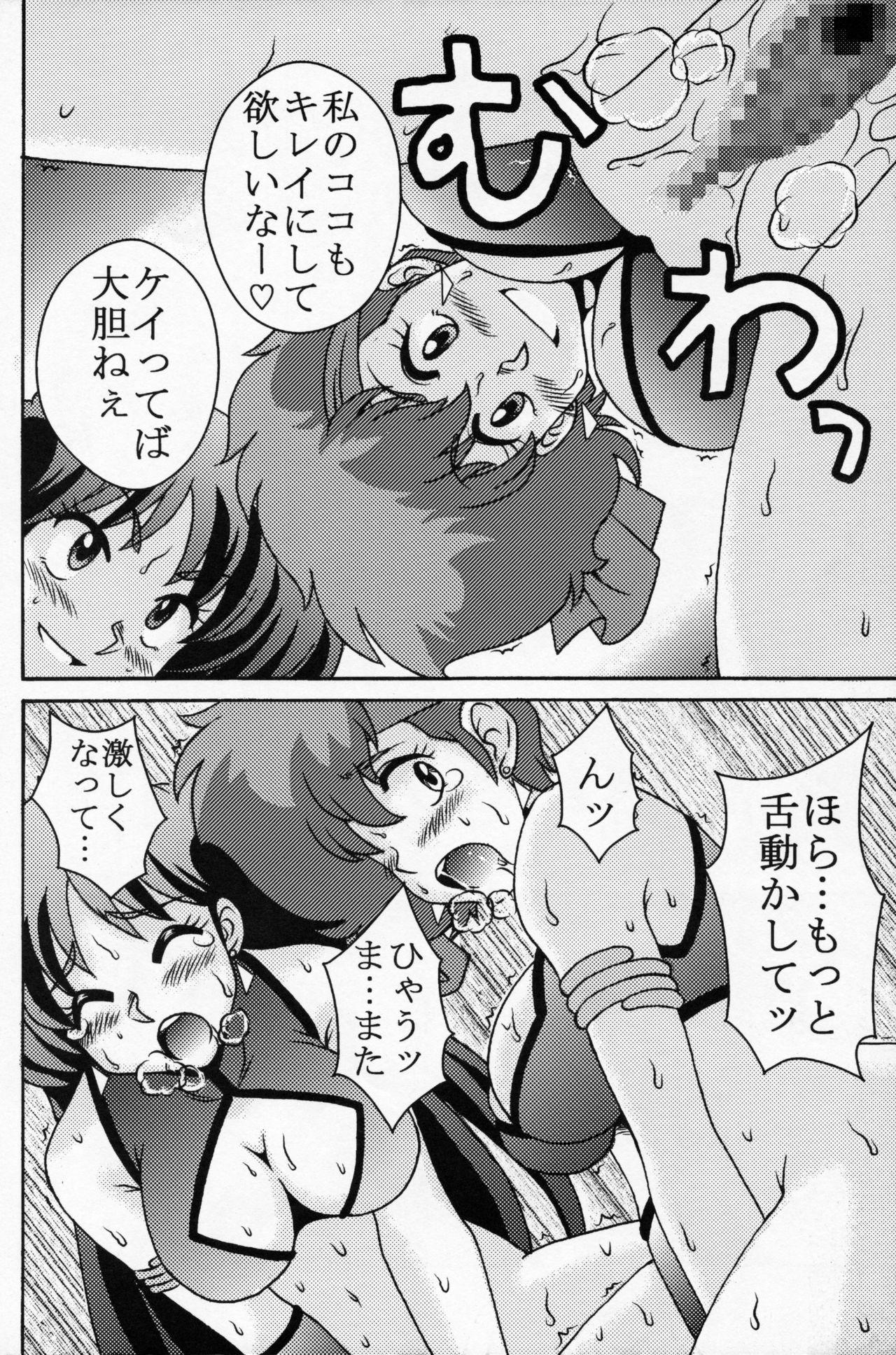 Kei to Yuri 22