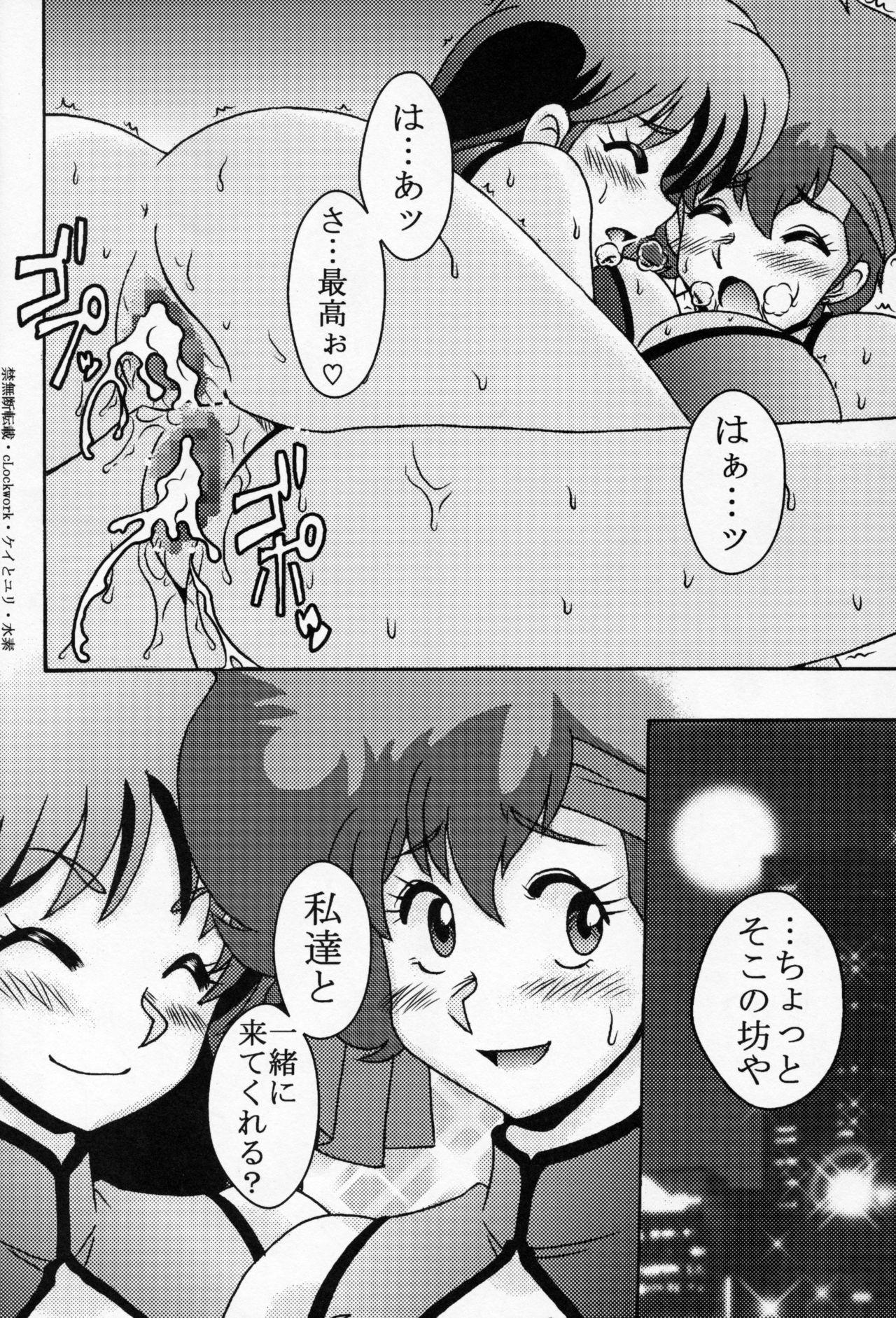Kei to Yuri 24