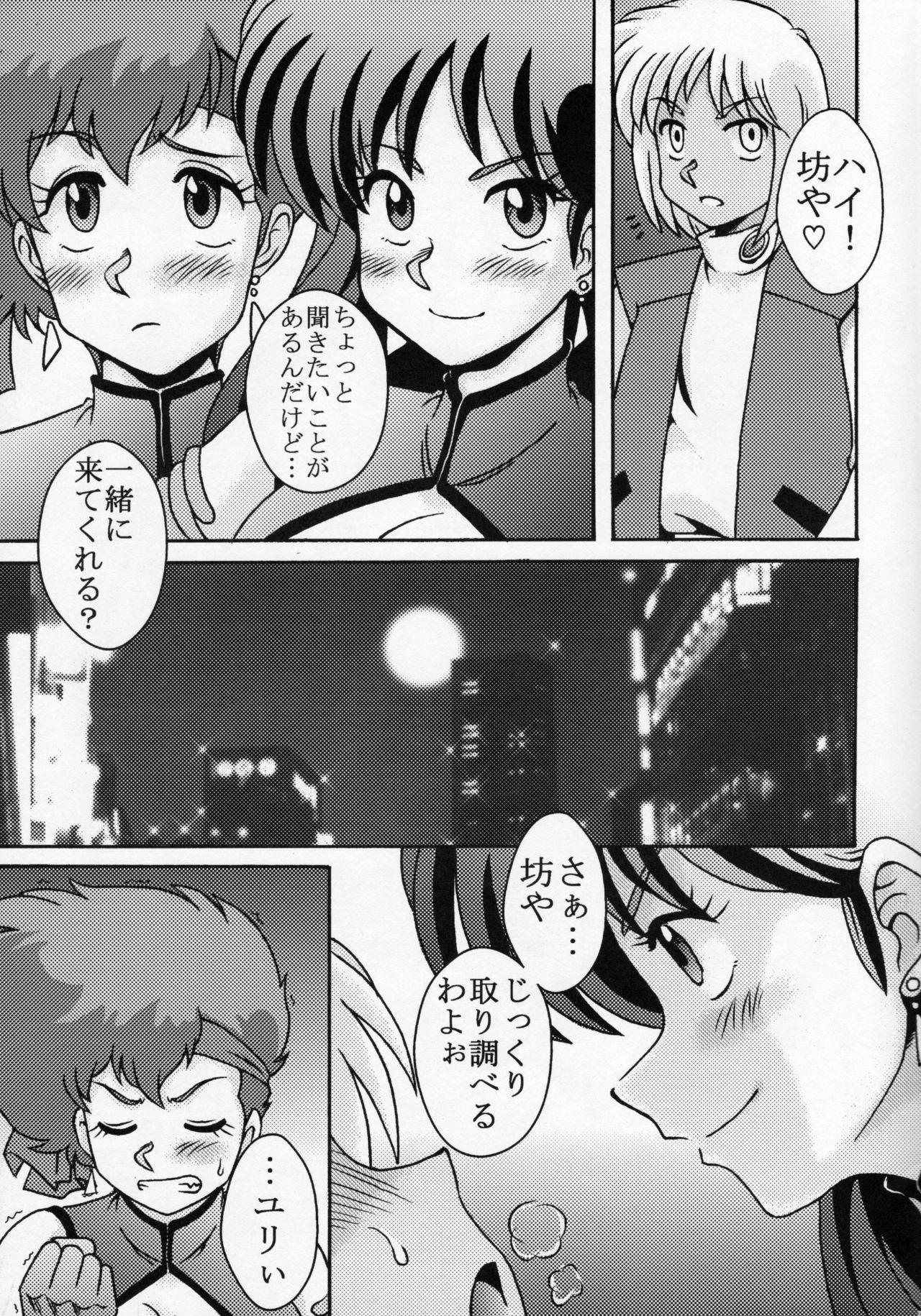 Kei to Yuri 3