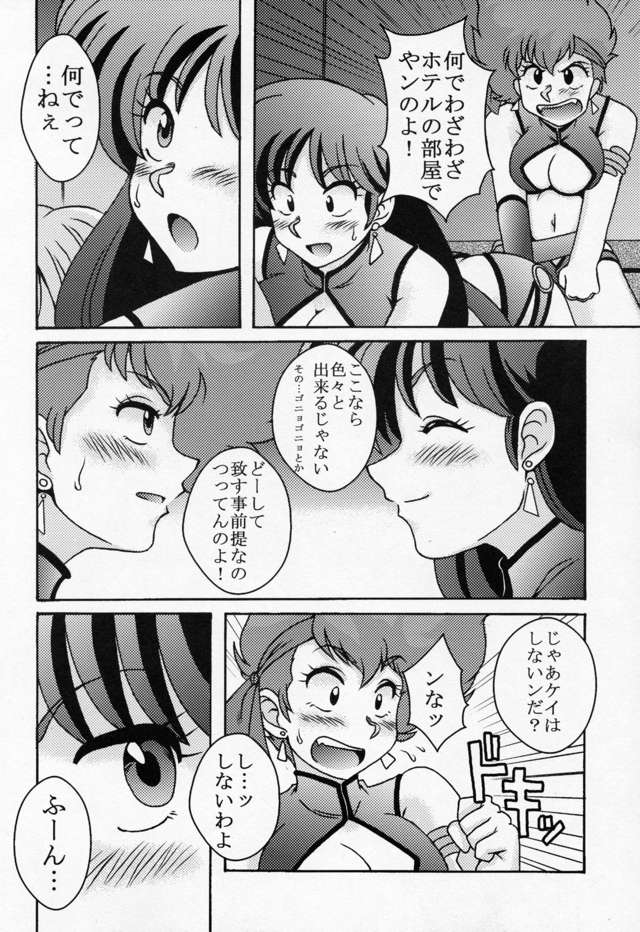 Kei to Yuri 4