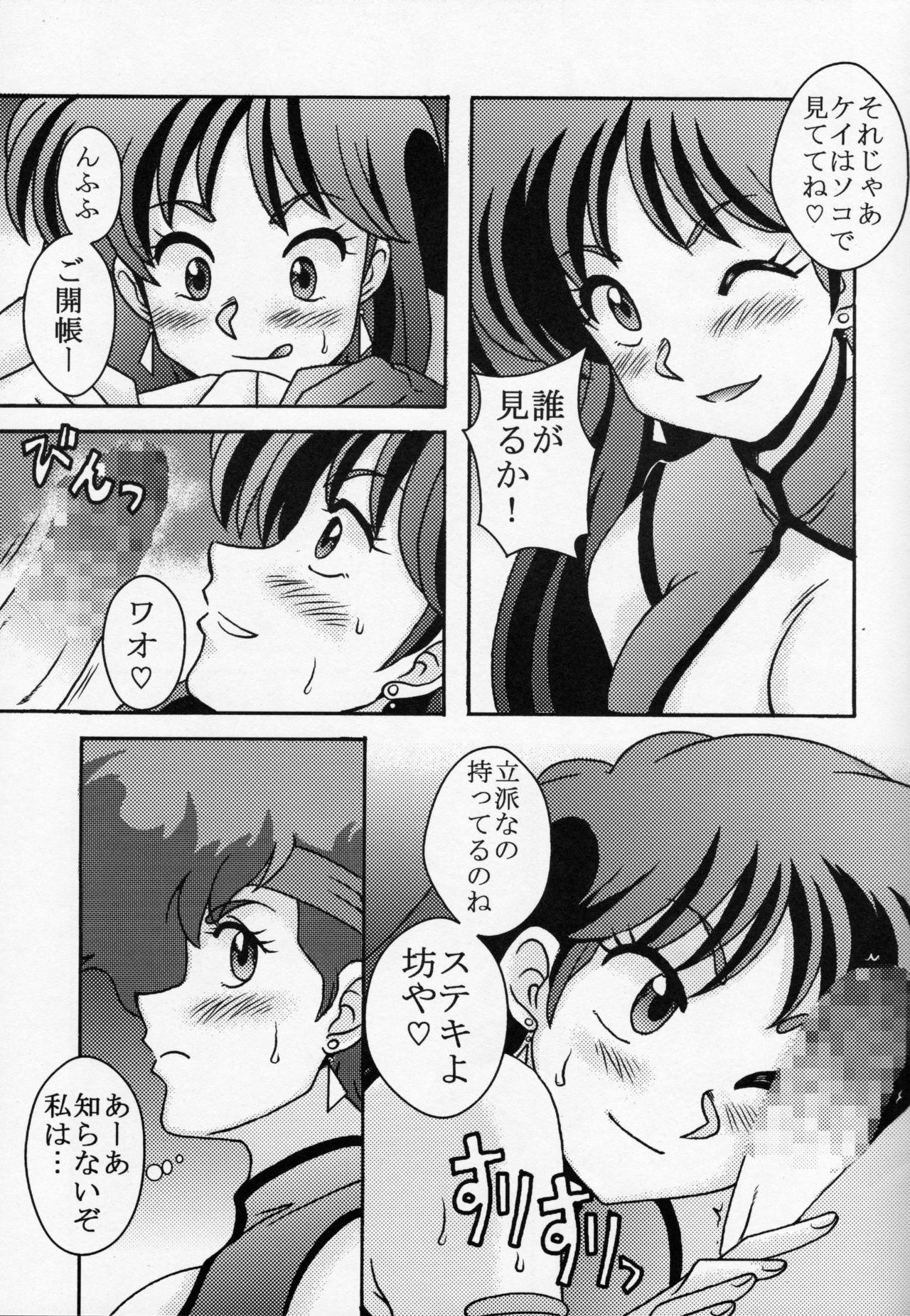 Kei to Yuri 5