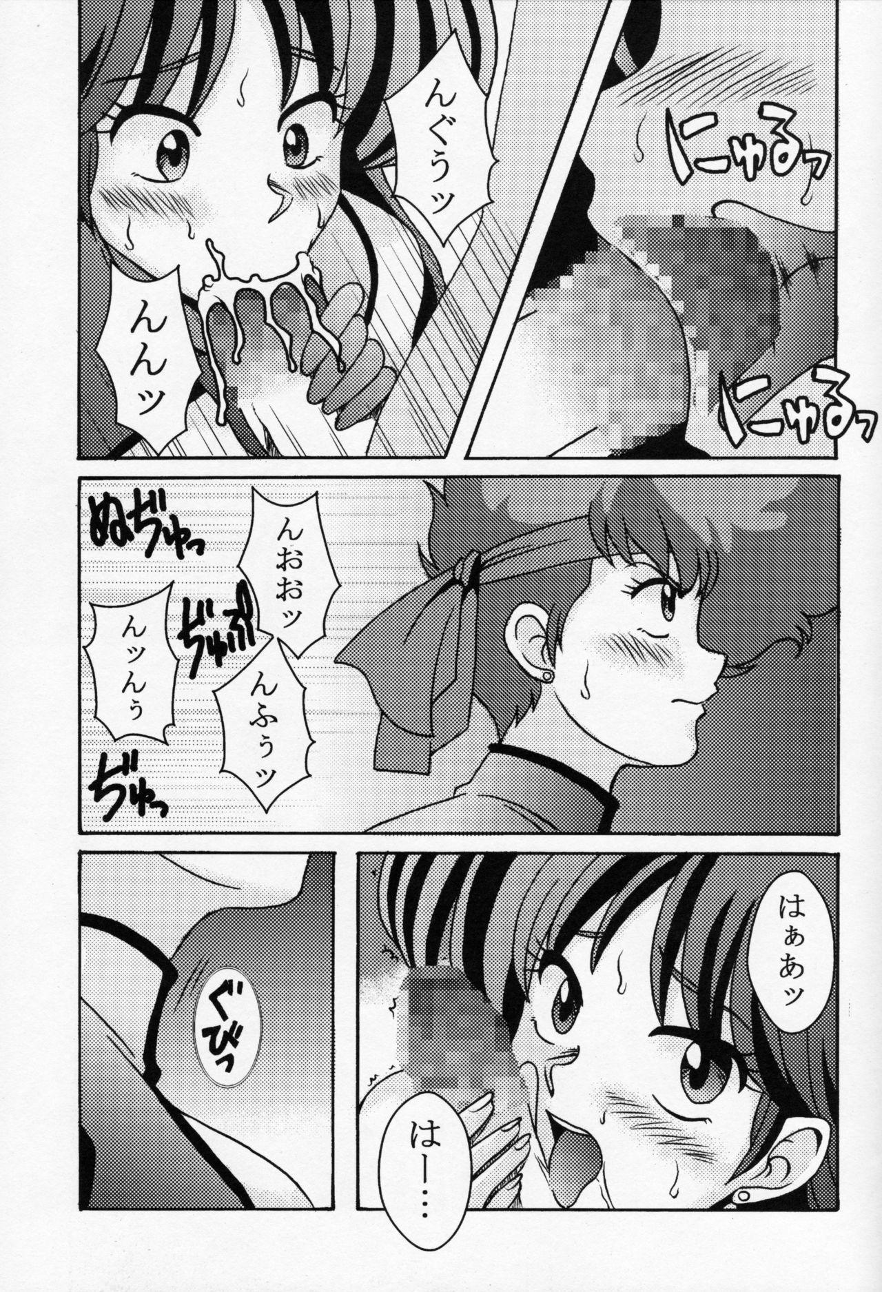 Kei to Yuri 7