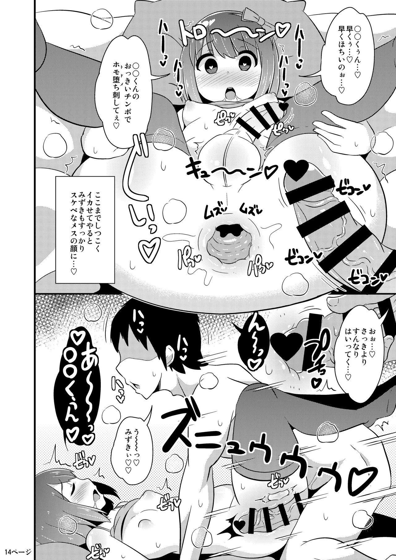 Homo Sex no Risk o Tsutae Tai 12