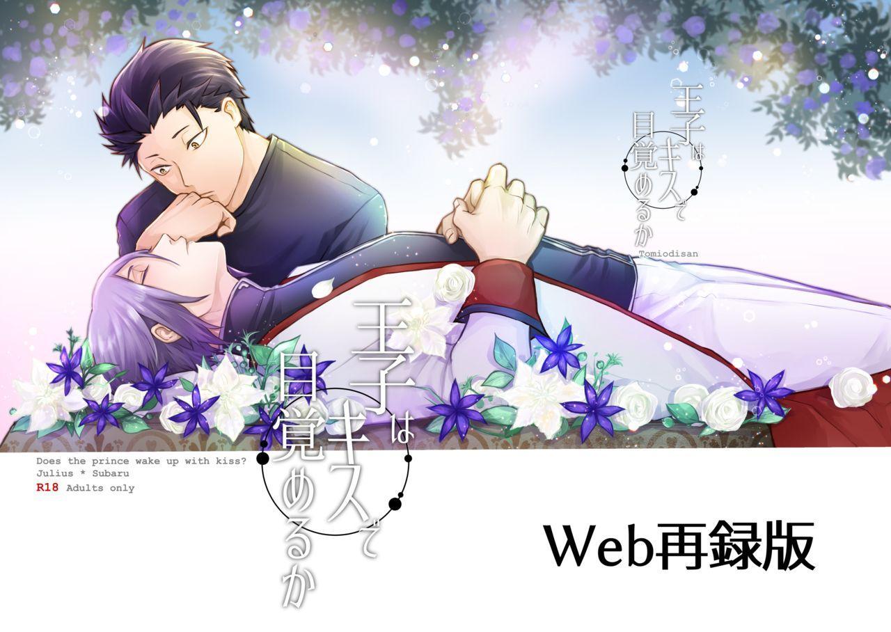 Ouji wa Kiss de Mezameruka 0