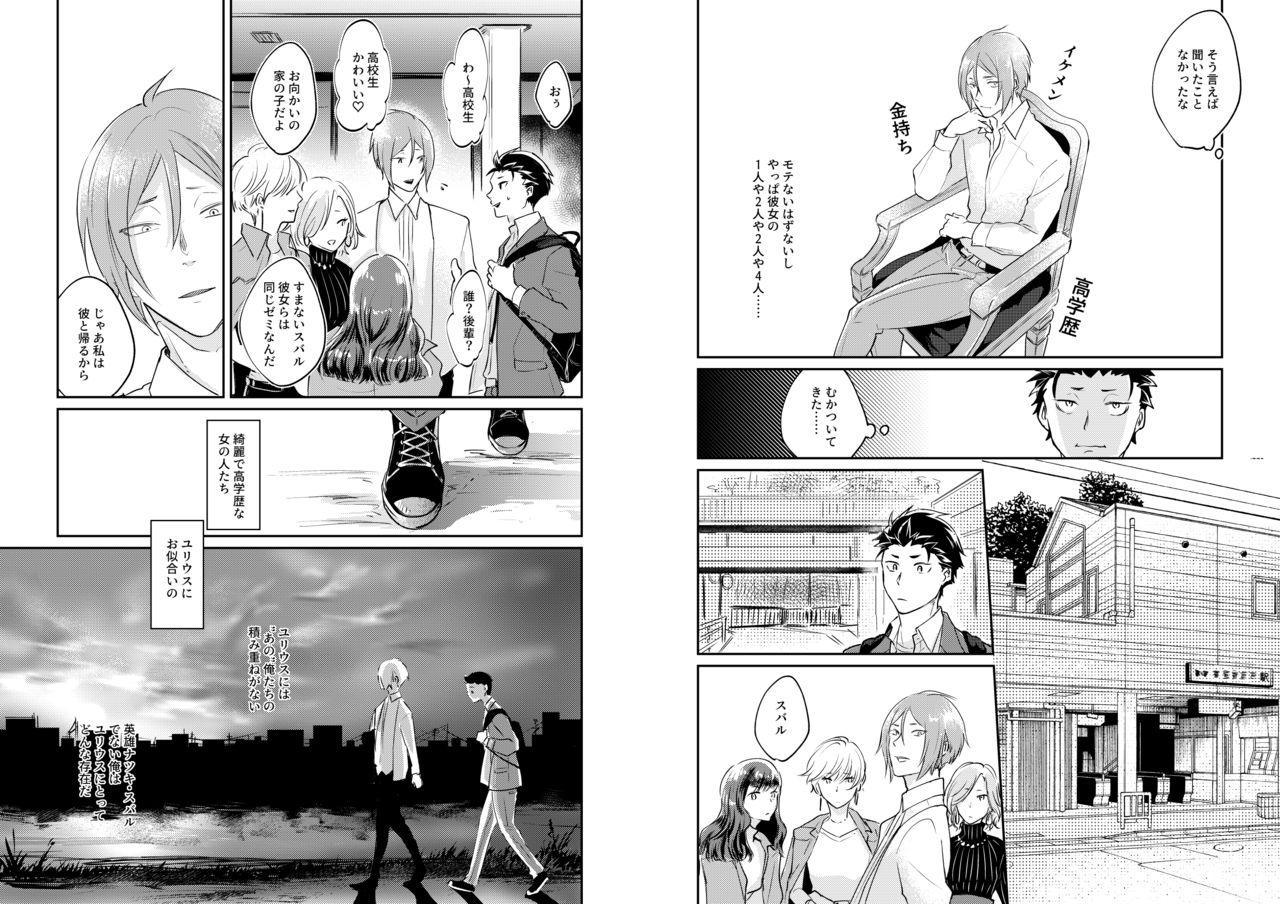 Ouji wa Kiss de Mezameruka 9