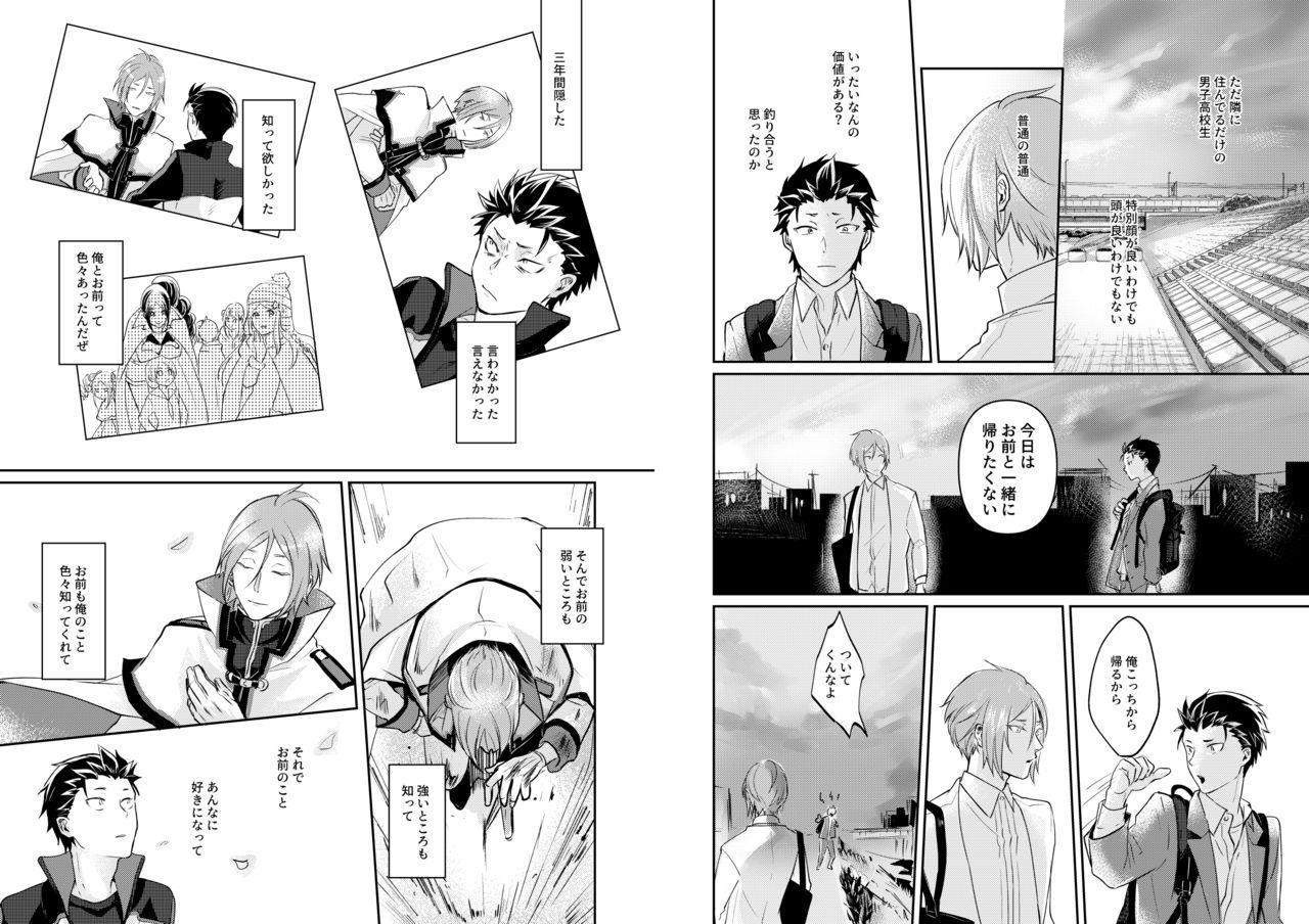 Ouji wa Kiss de Mezameruka 10