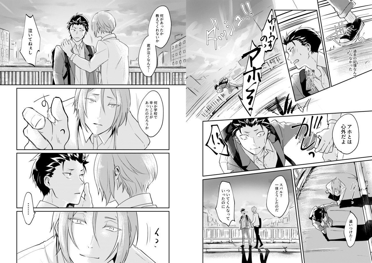 Ouji wa Kiss de Mezameruka 11