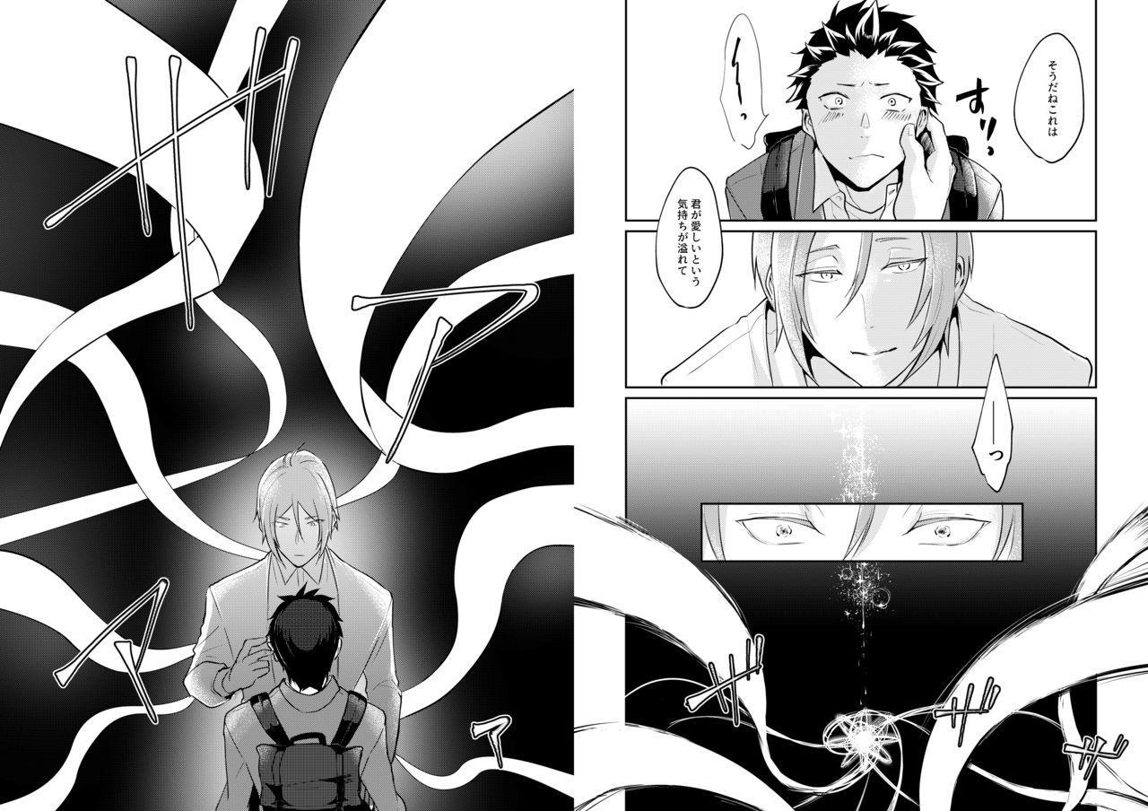 Ouji wa Kiss de Mezameruka 13