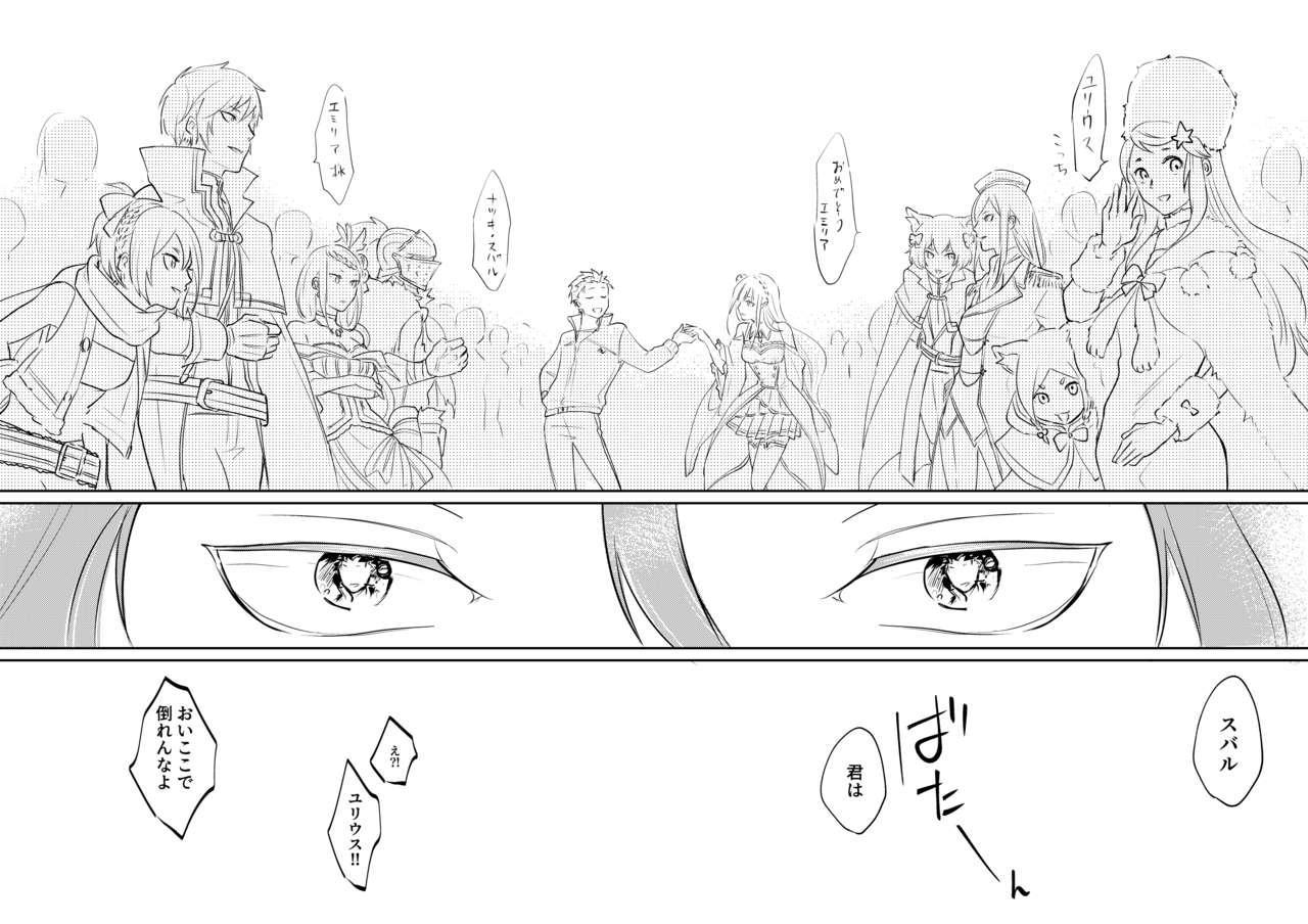 Ouji wa Kiss de Mezameruka 14