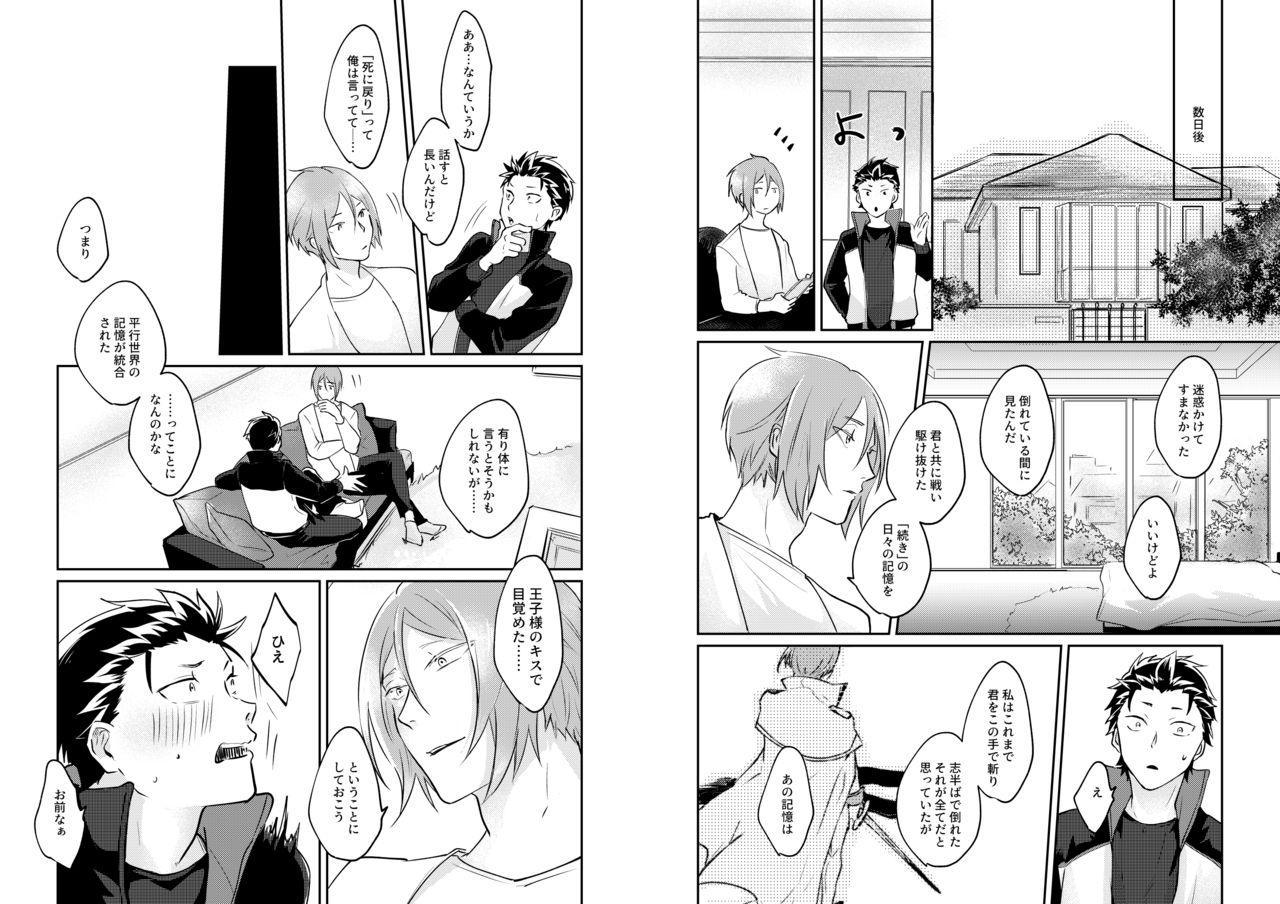 Ouji wa Kiss de Mezameruka 15