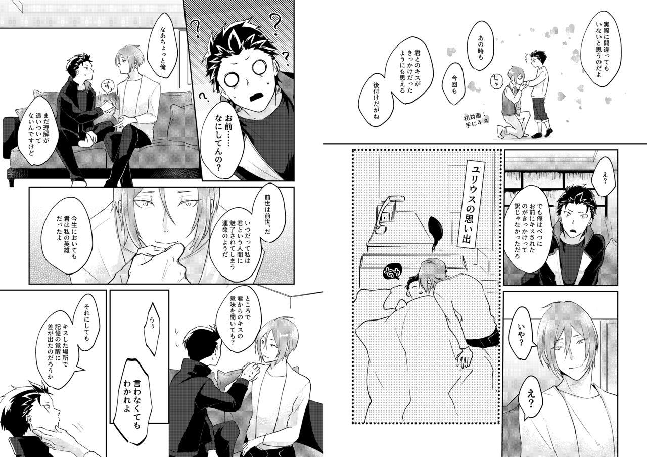 Ouji wa Kiss de Mezameruka 16