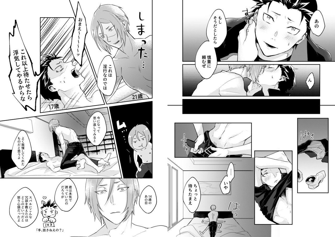 Ouji wa Kiss de Mezameruka 17