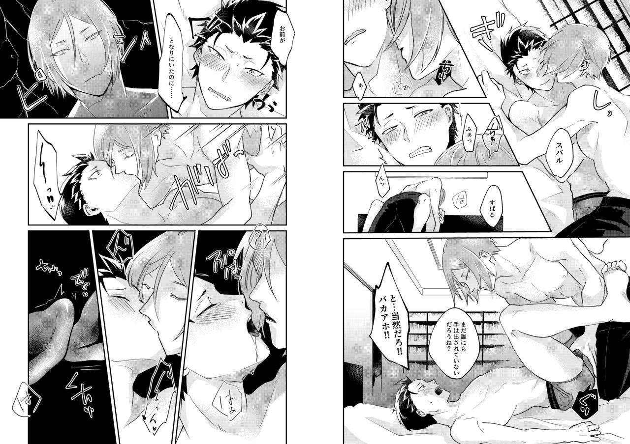 Ouji wa Kiss de Mezameruka 18