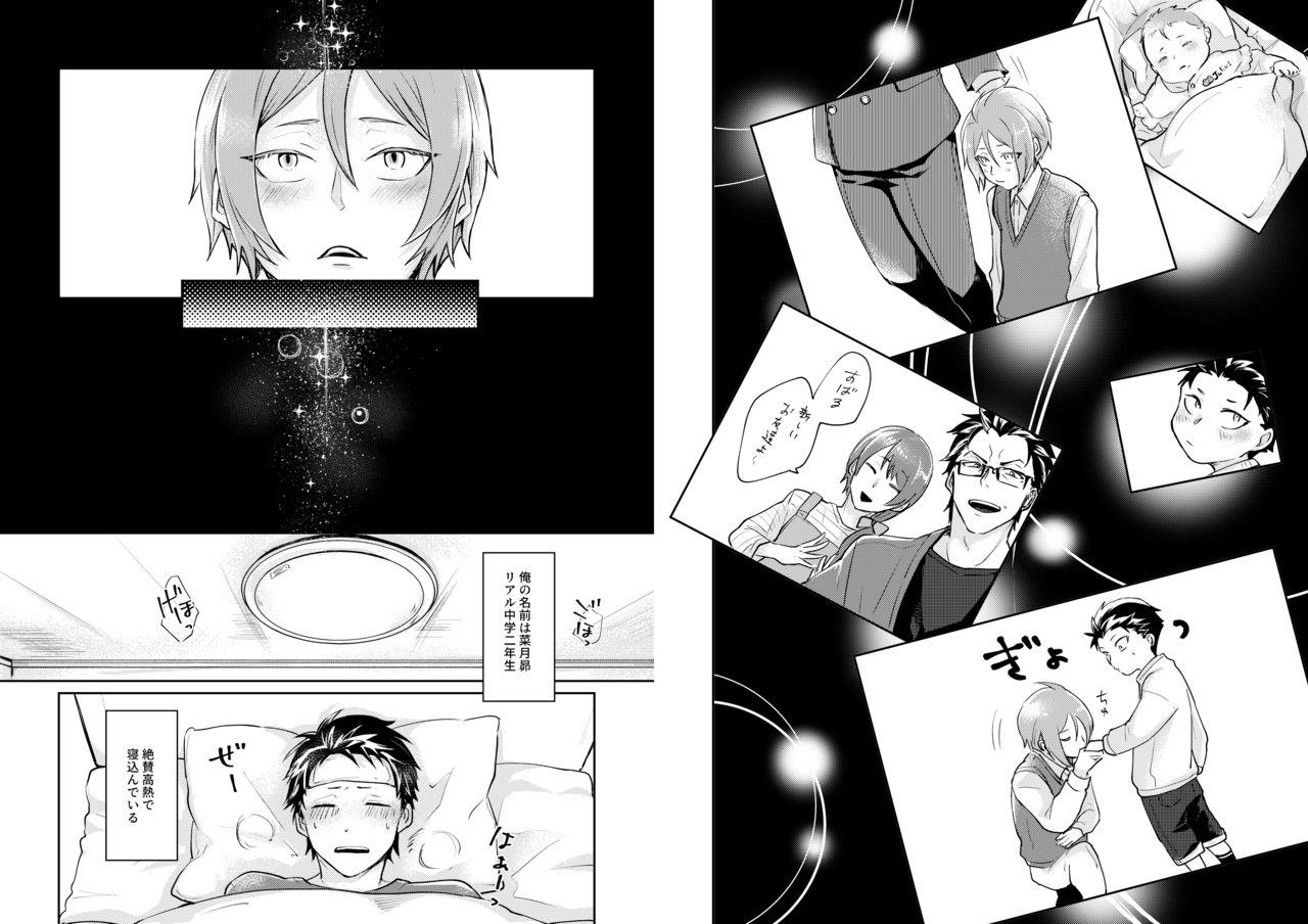 Ouji wa Kiss de Mezameruka 1