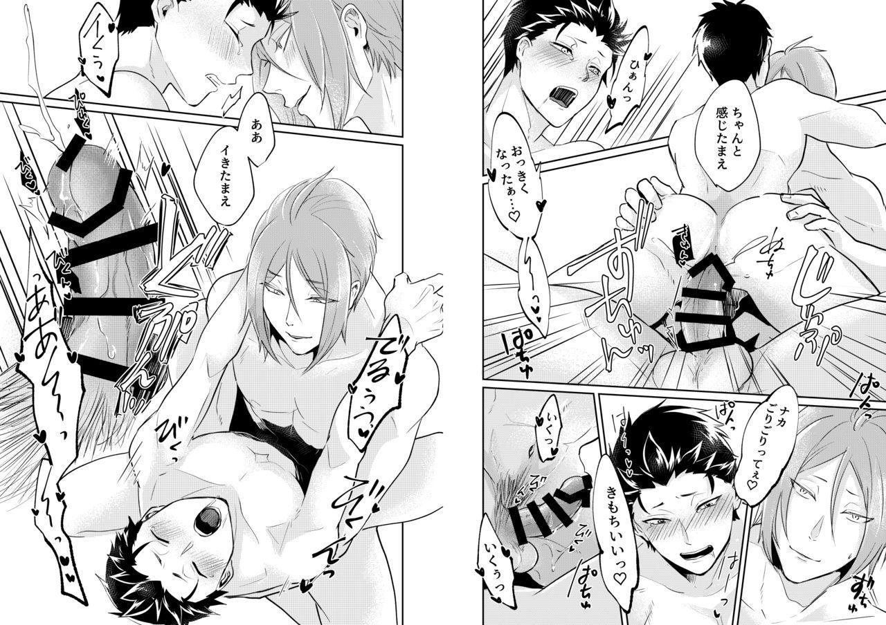 Ouji wa Kiss de Mezameruka 22