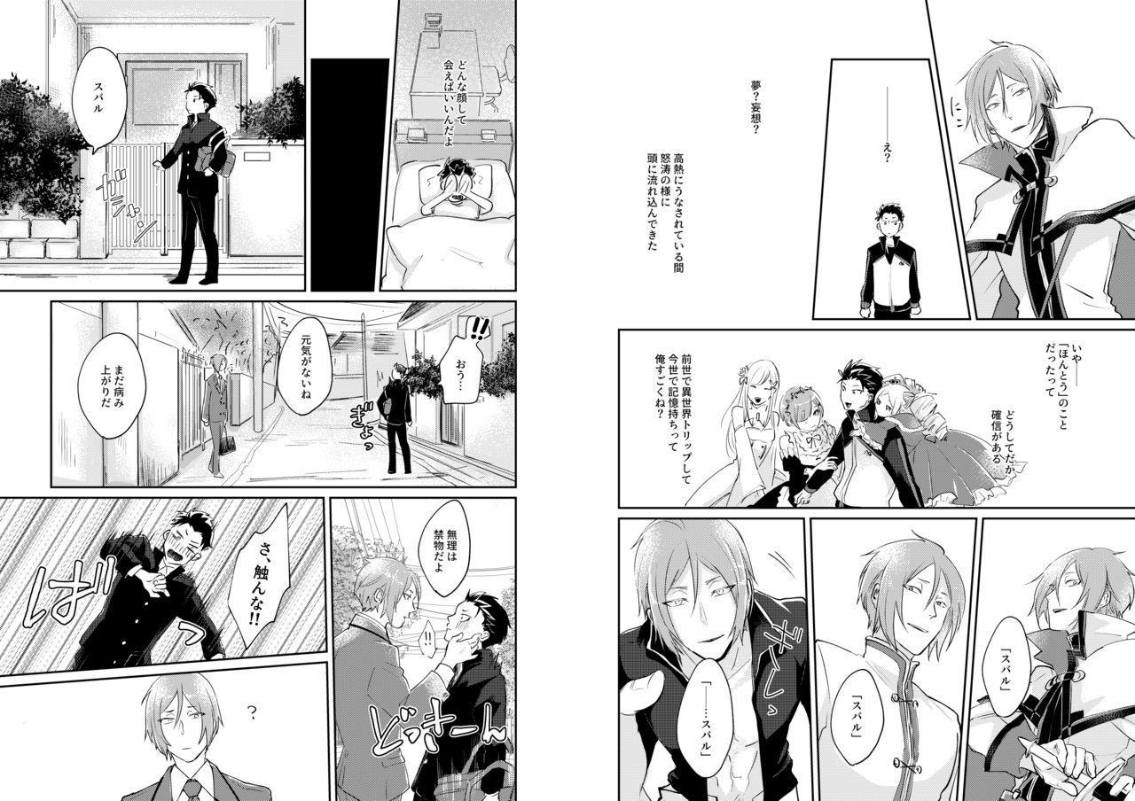 Ouji wa Kiss de Mezameruka 3