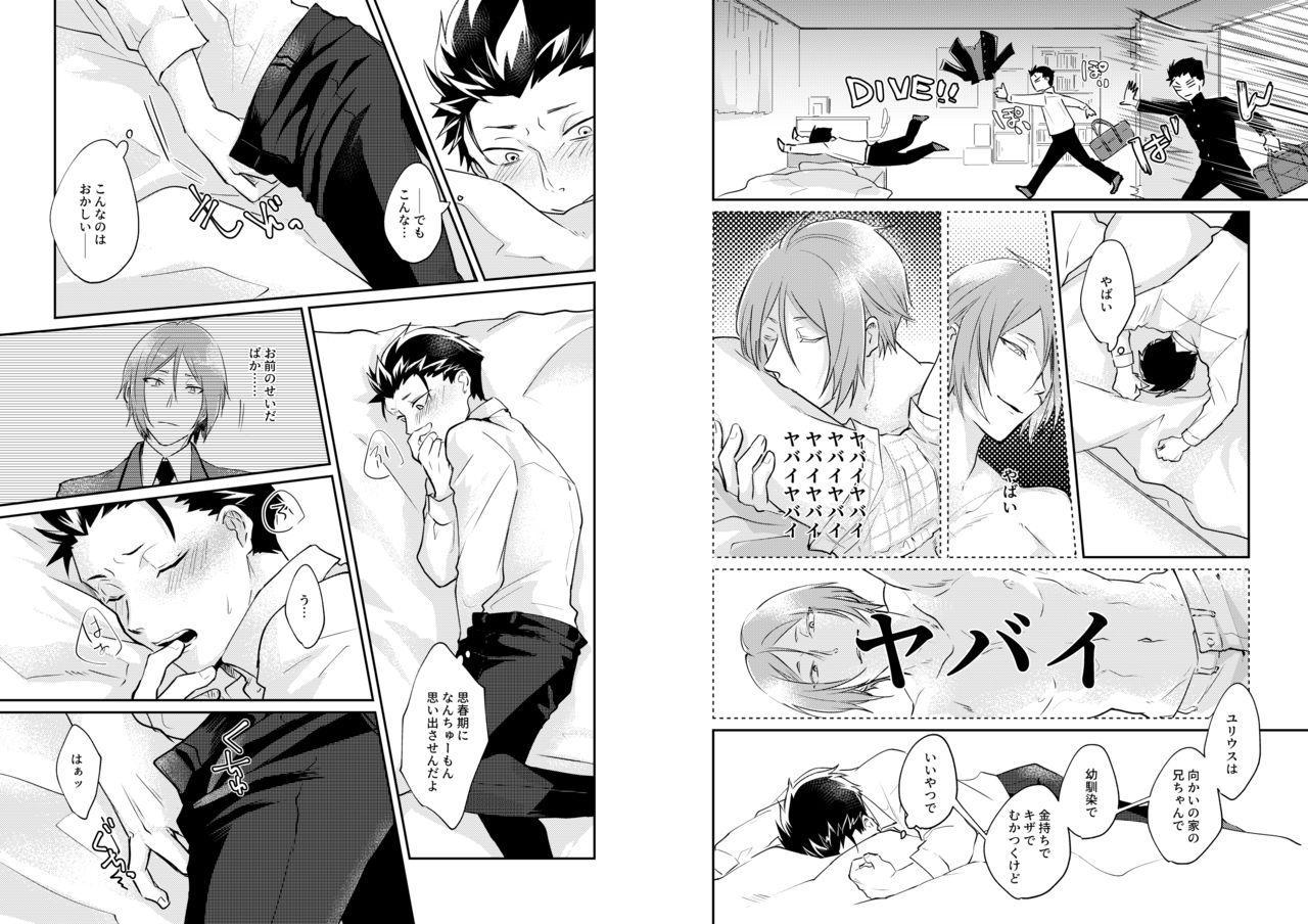 Ouji wa Kiss de Mezameruka 4