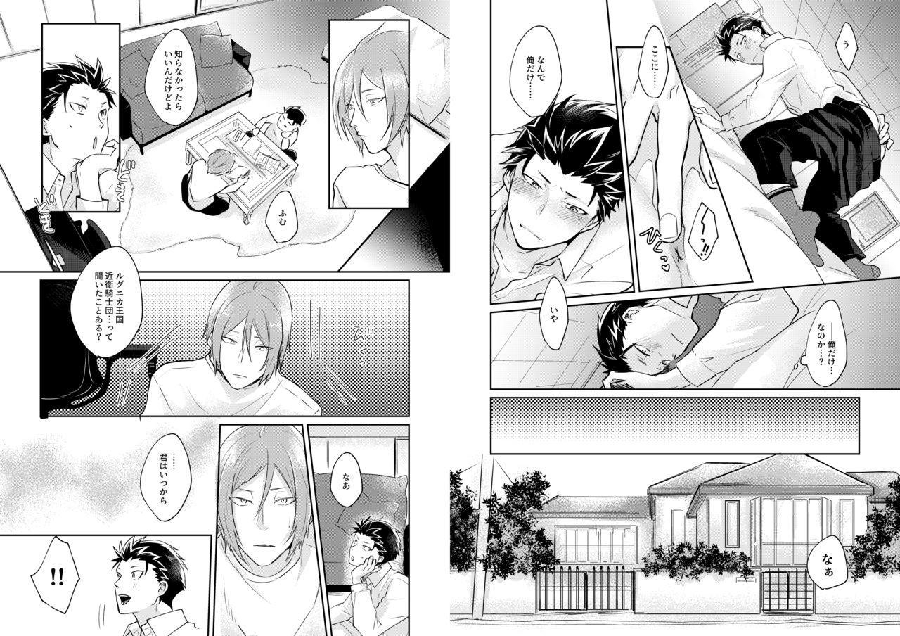 Ouji wa Kiss de Mezameruka 5