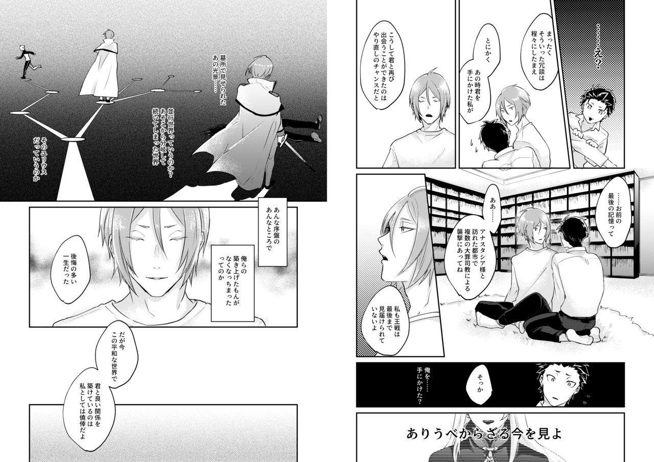 Ouji wa Kiss de Mezameruka 7