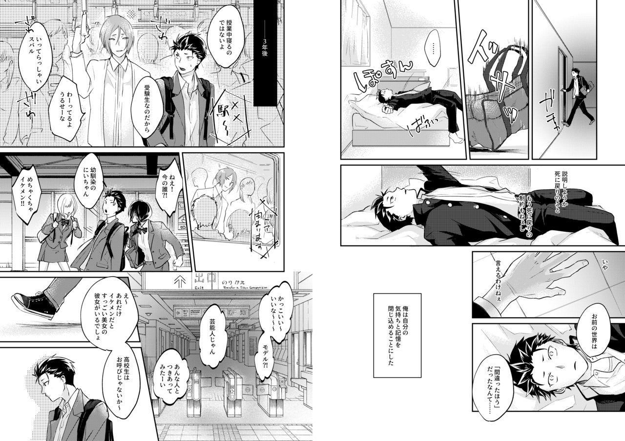 Ouji wa Kiss de Mezameruka 8