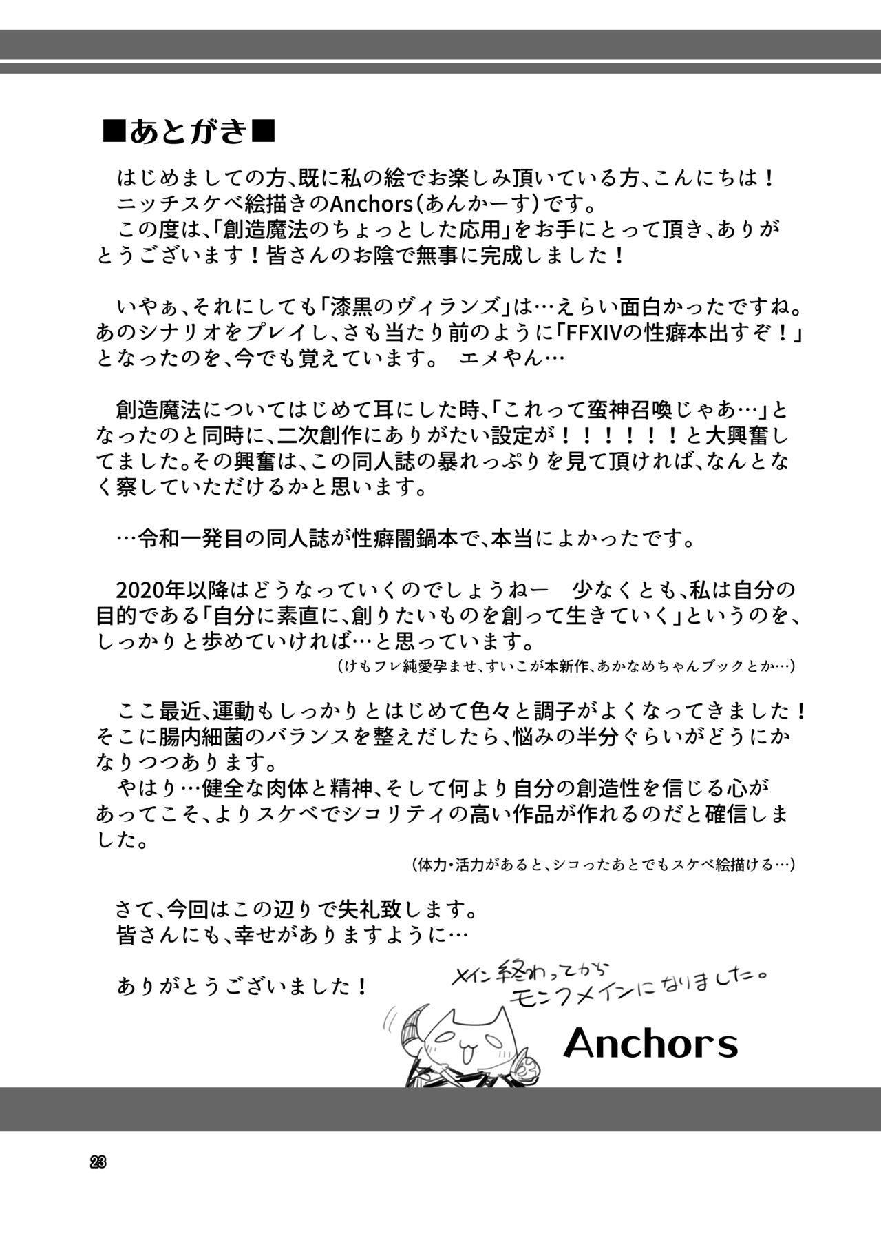 Souzou Mahou no Chottoshita Ouyou 22