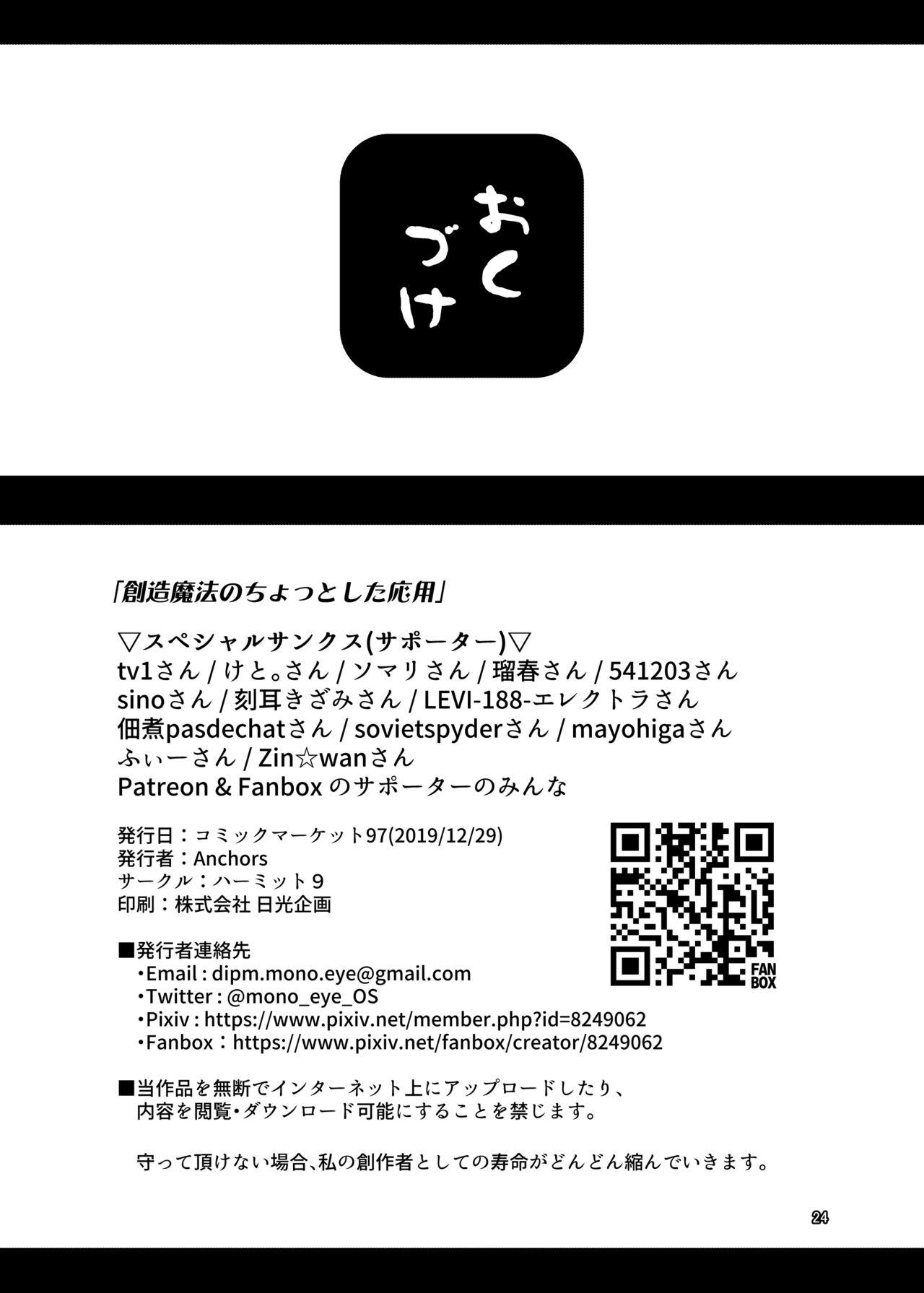 Souzou Mahou no Chottoshita Ouyou 23