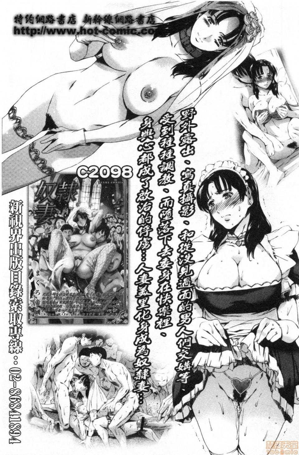 Hitozuma Dorobou 185