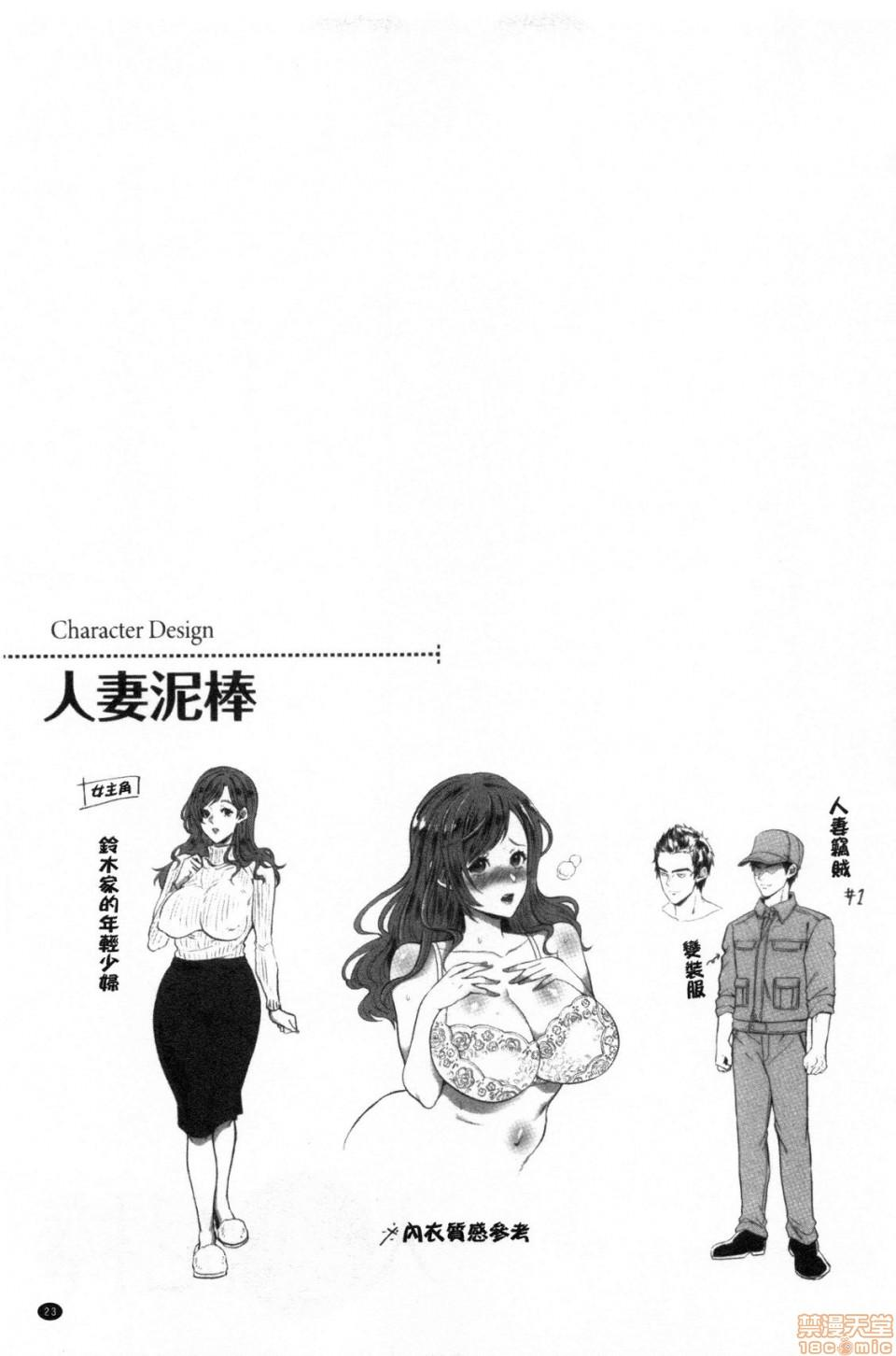 Hitozuma Dorobou 23