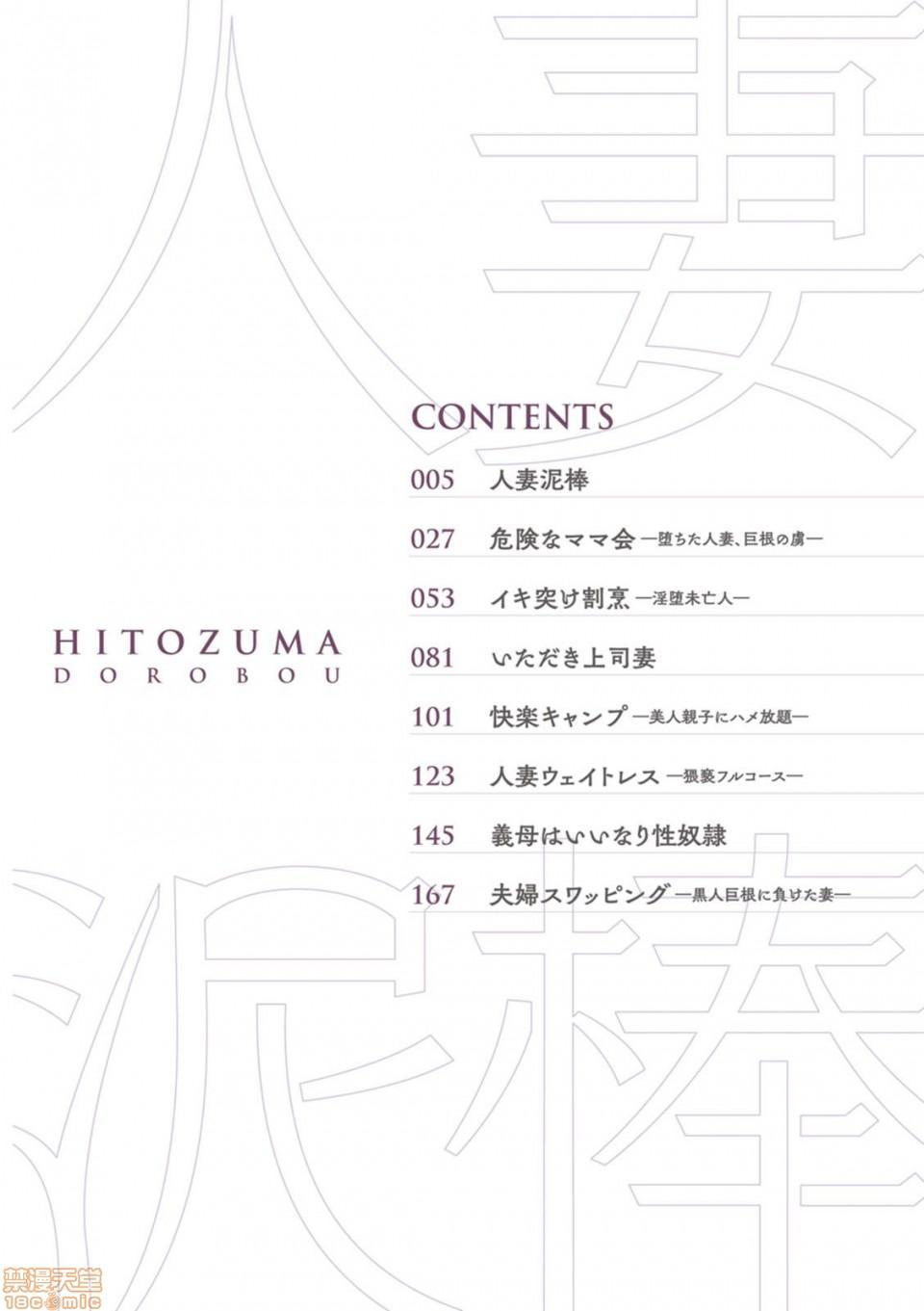Hitozuma Dorobou 2