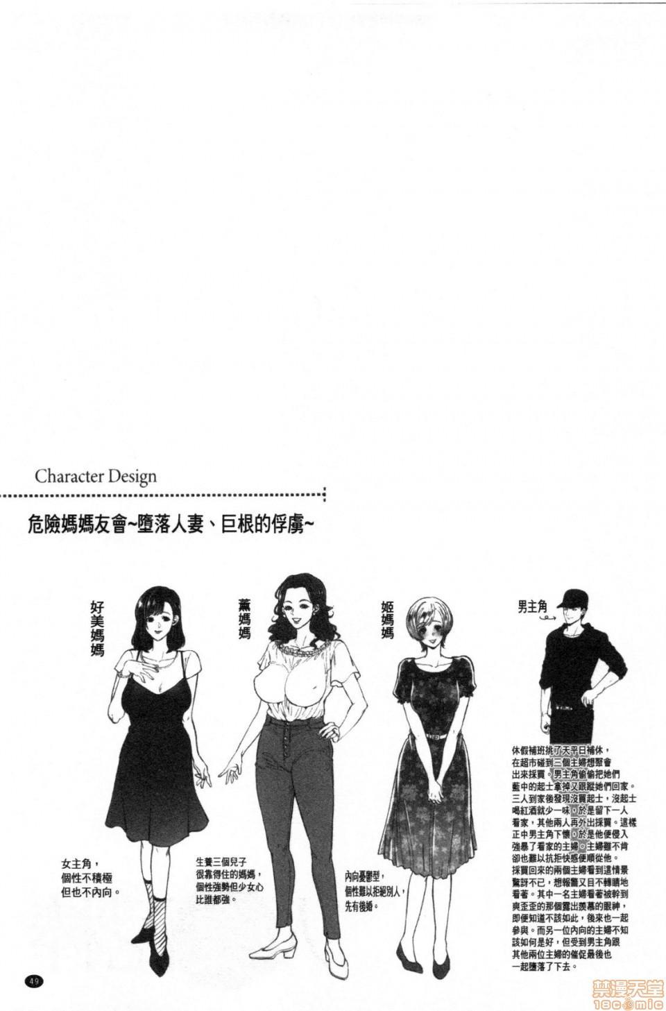 Hitozuma Dorobou 49