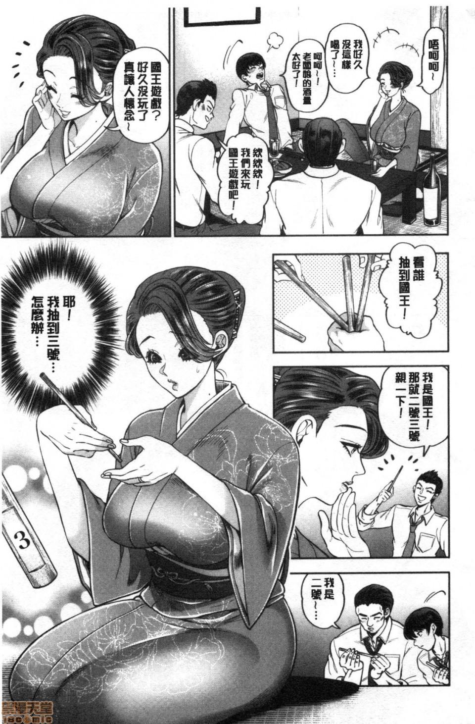 Hitozuma Dorobou 53